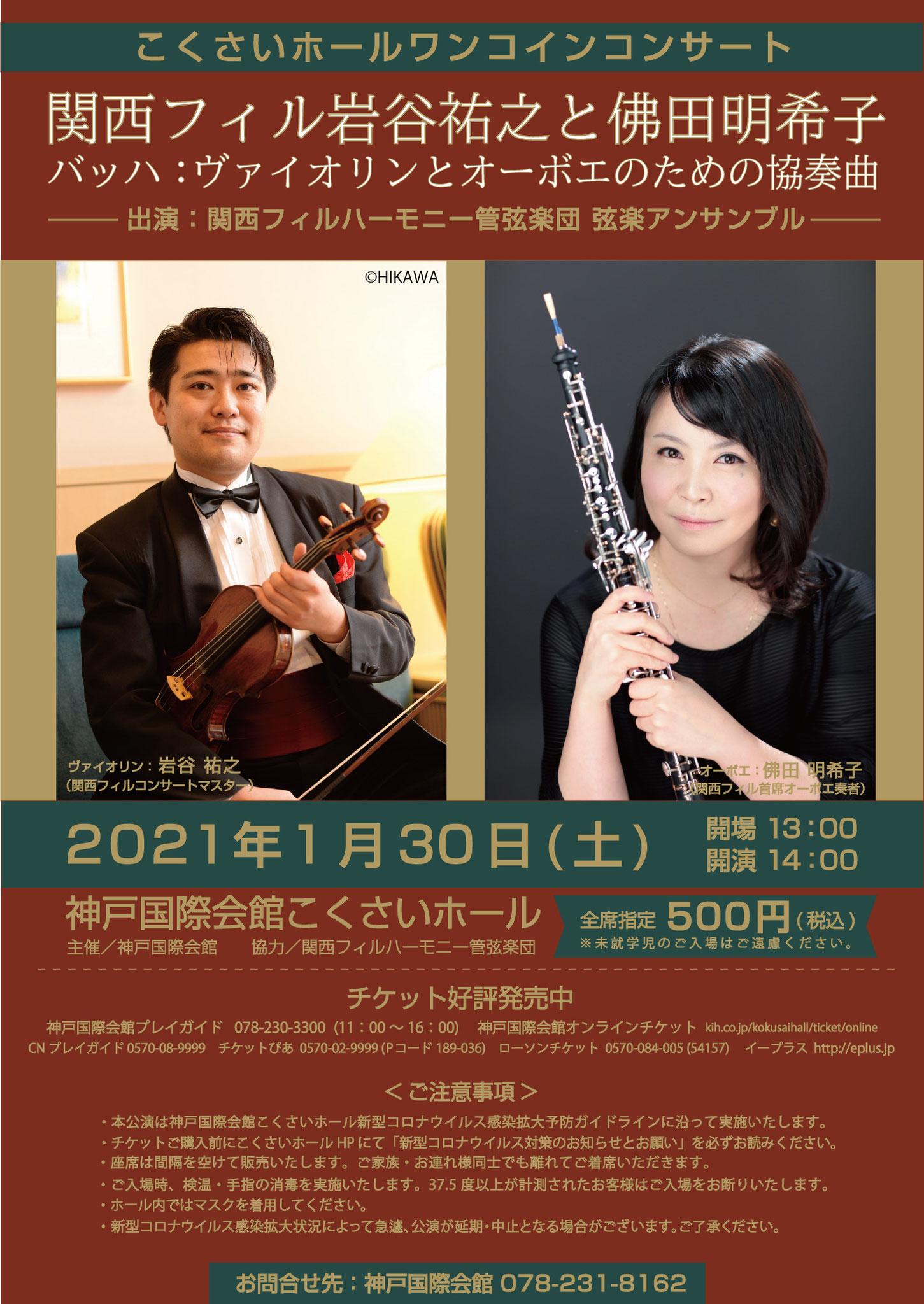 神戸国際会館こくさいホール ワンコインコンサート