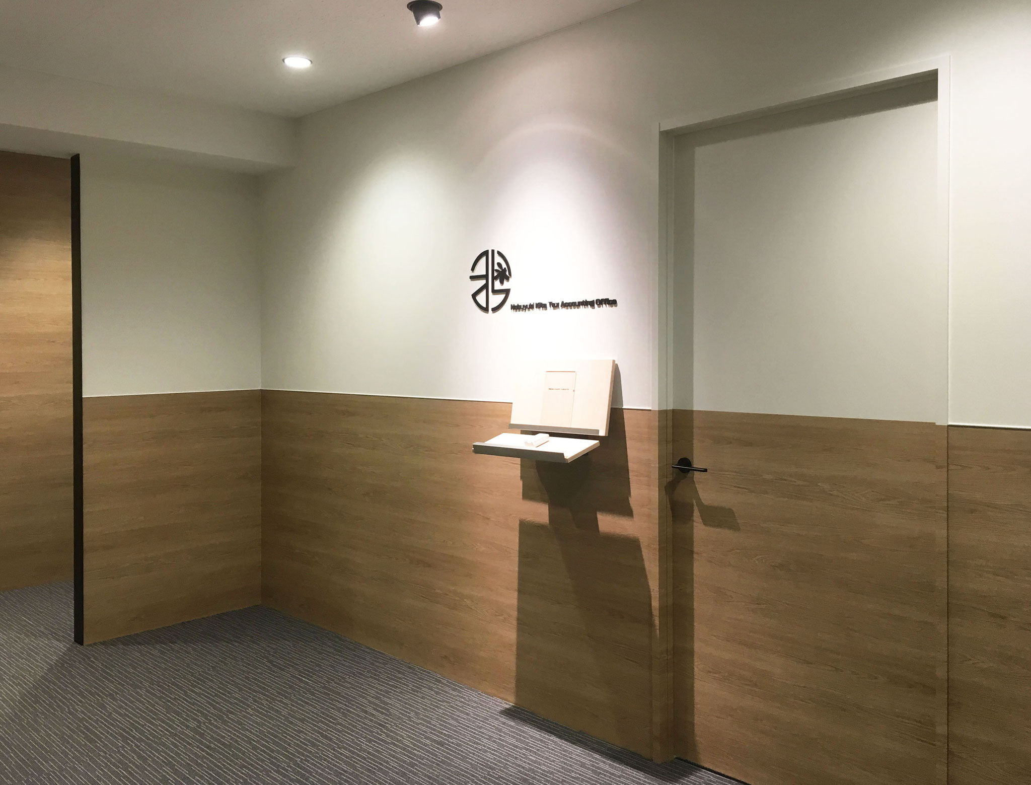 北伸之税理士事務所 【新装/設計・施工】