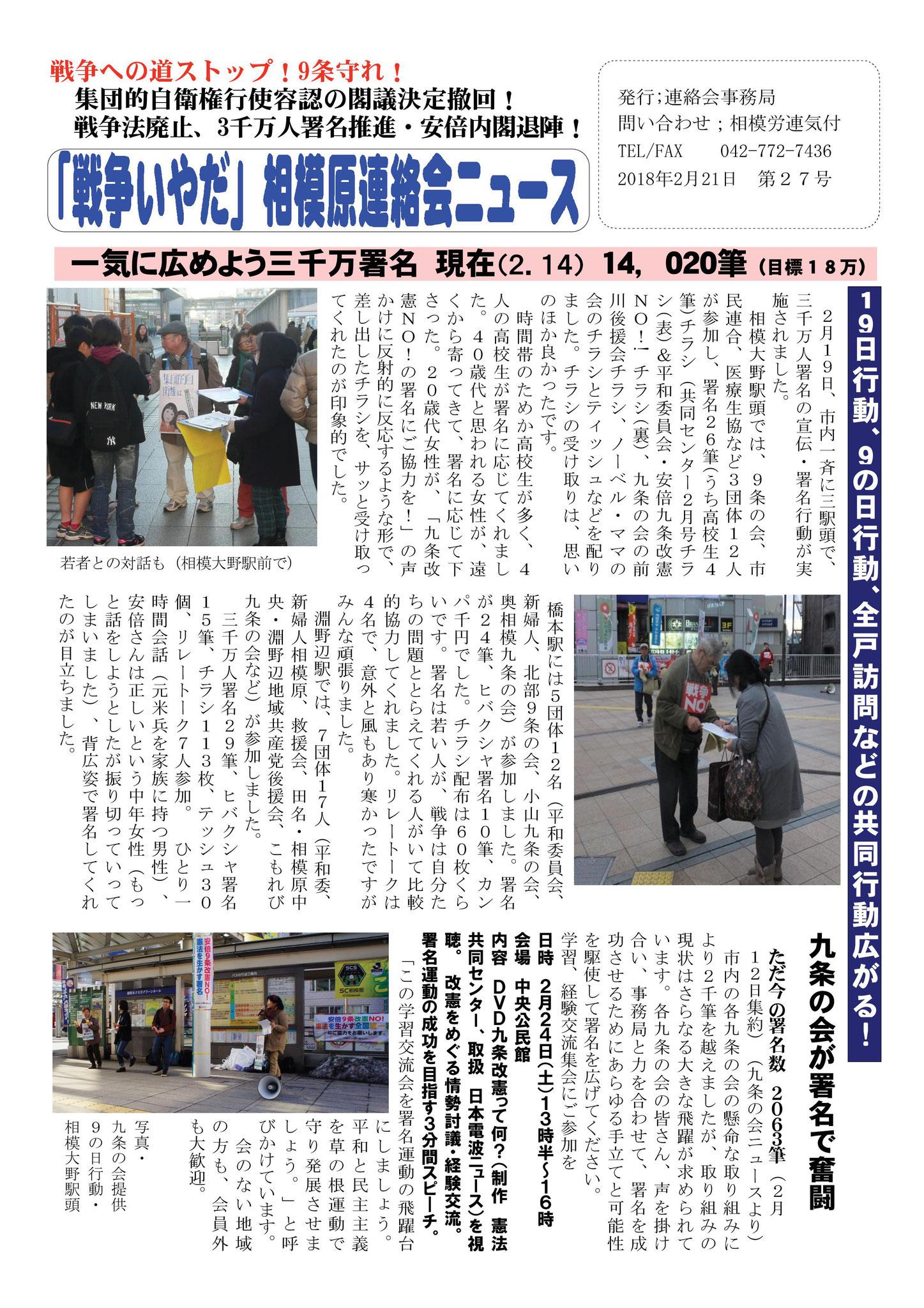 「戦争いやだ」相模原連絡会ニュース