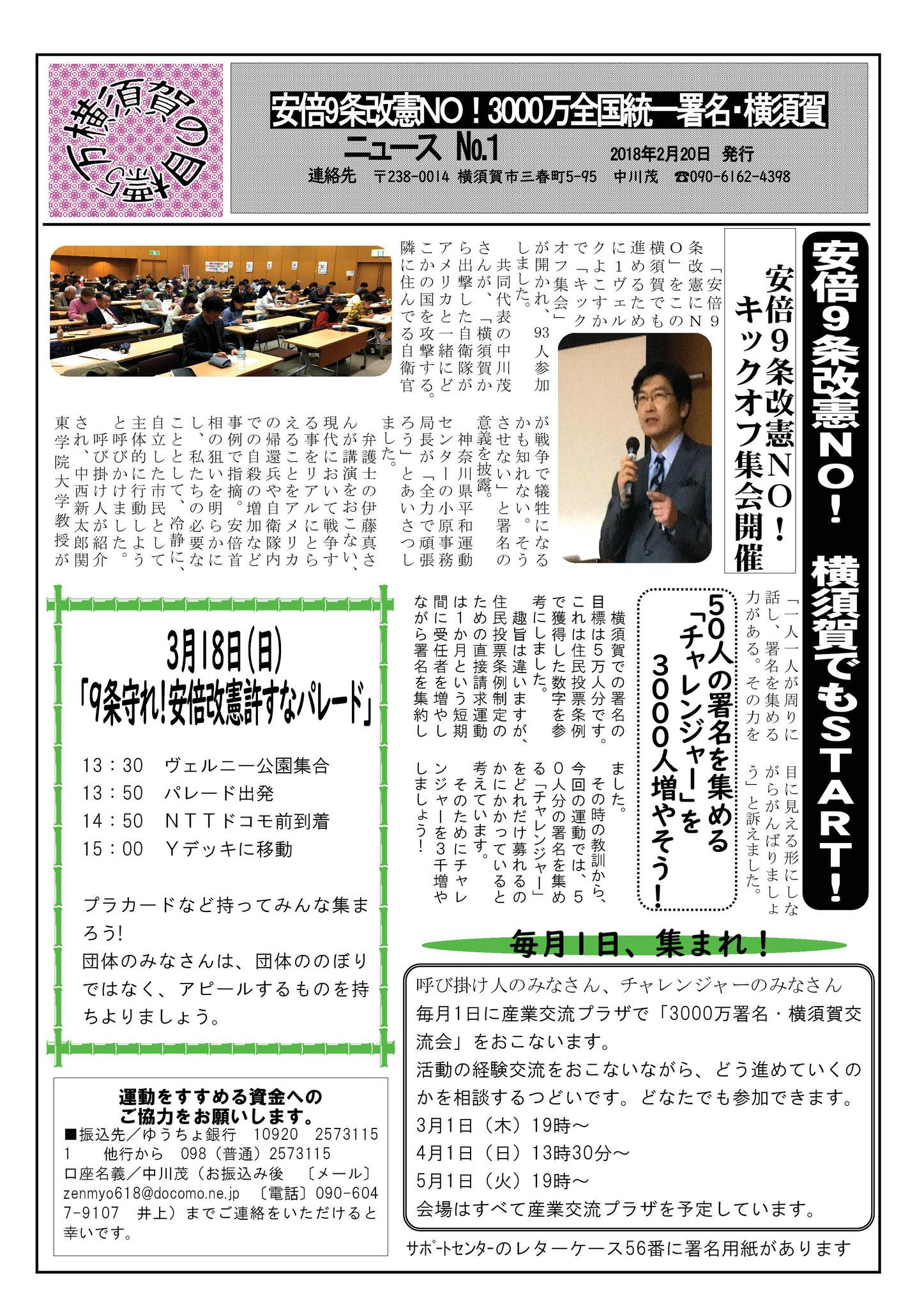 横須賀ニュース1号
