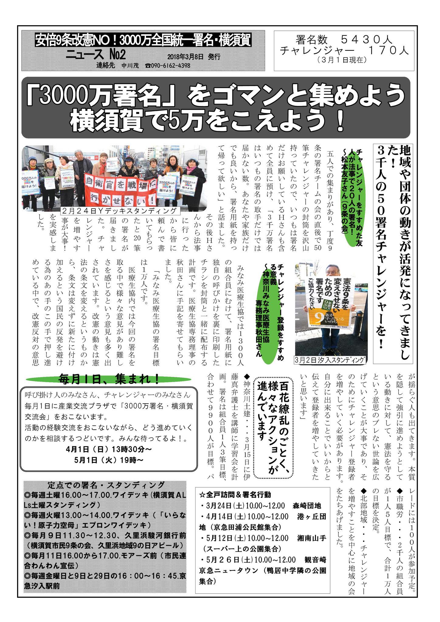 横須賀ニュース2号