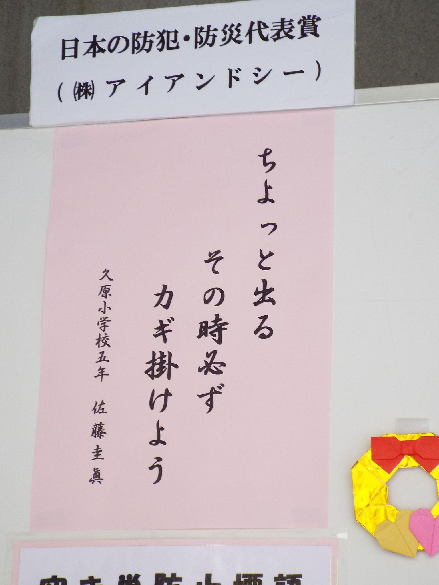 日本の防犯・防災賞