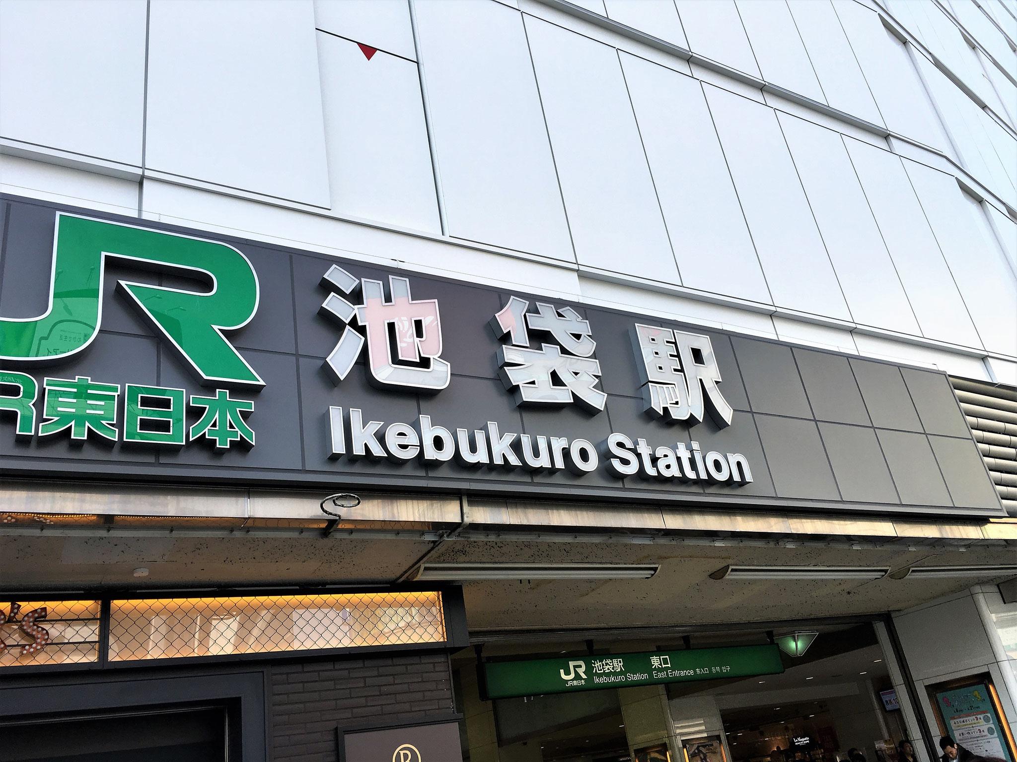 JR池袋駅  / 東京都豊島区/2016.4