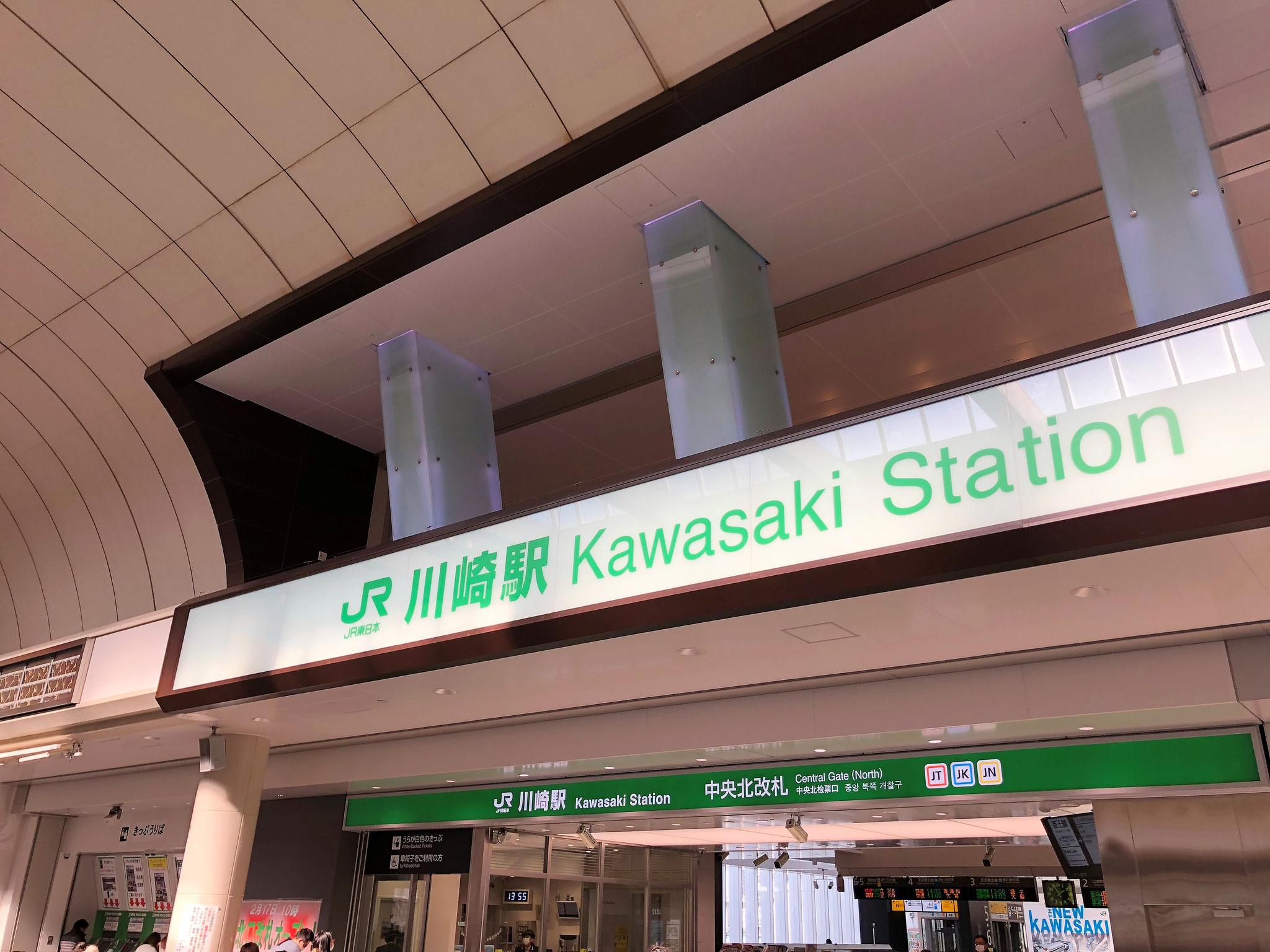 JR川崎駅北口/ 神奈川県川崎市/2018.2.19