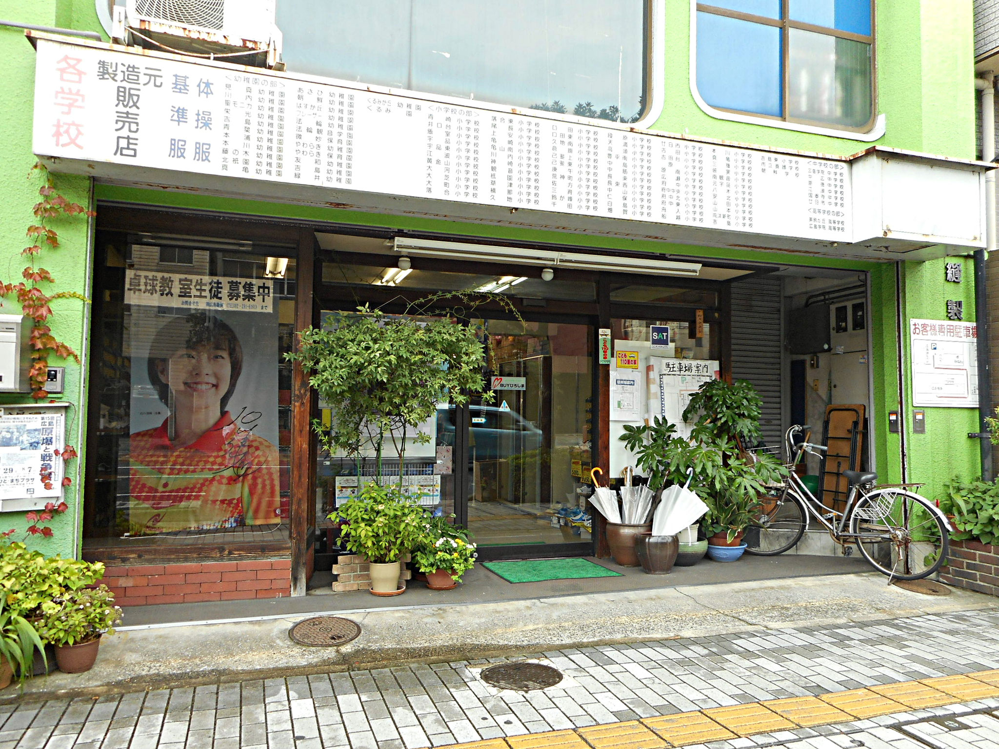 広島縫製入口