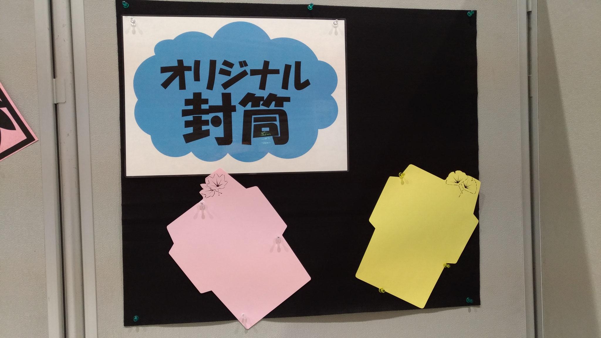 展示させていただいたサンプルその2です。ピンクの封筒が代表作成の追加サンプルです。