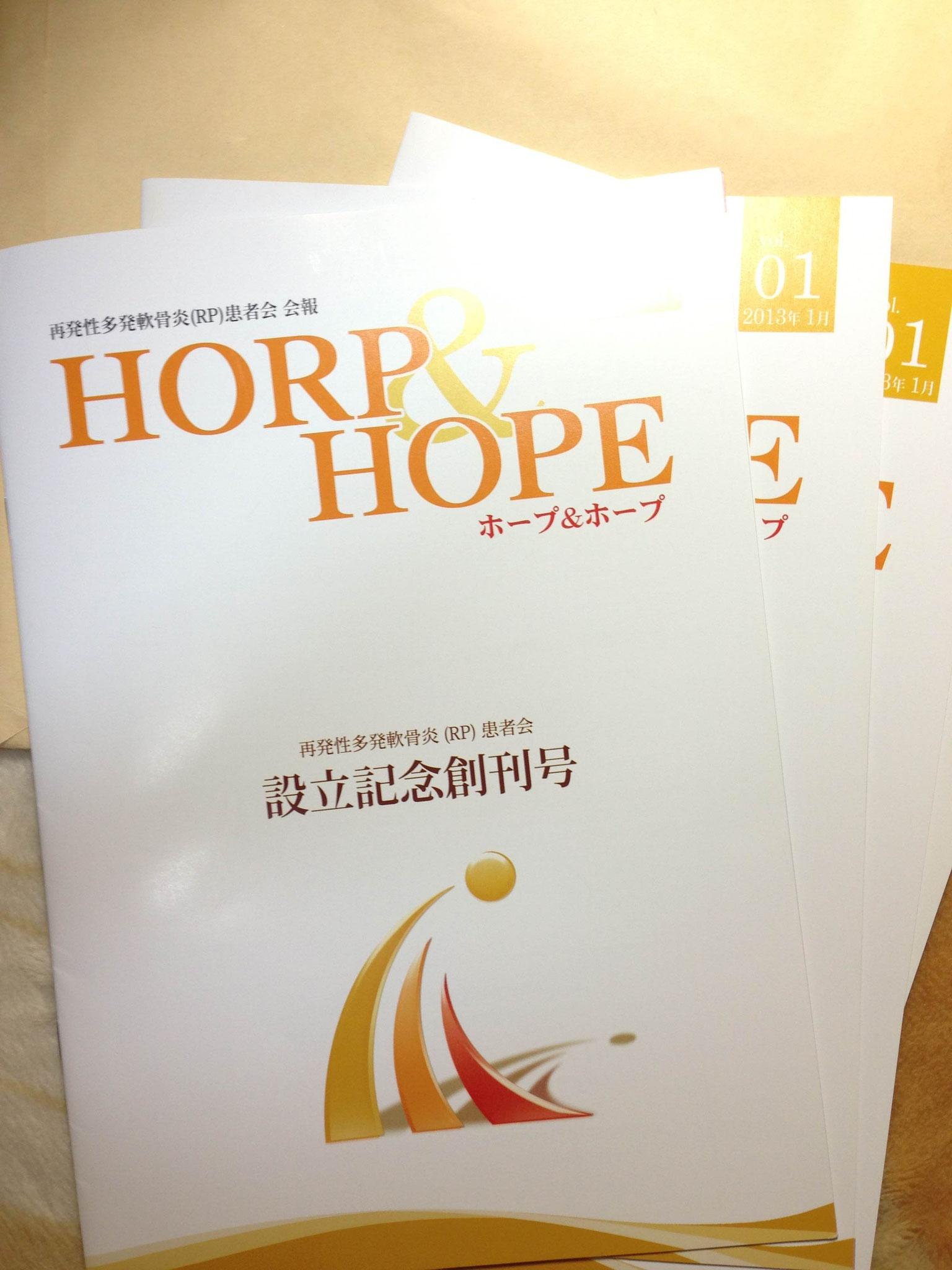 2013年1月 会報「HORP&HOPE」 第1号創刊