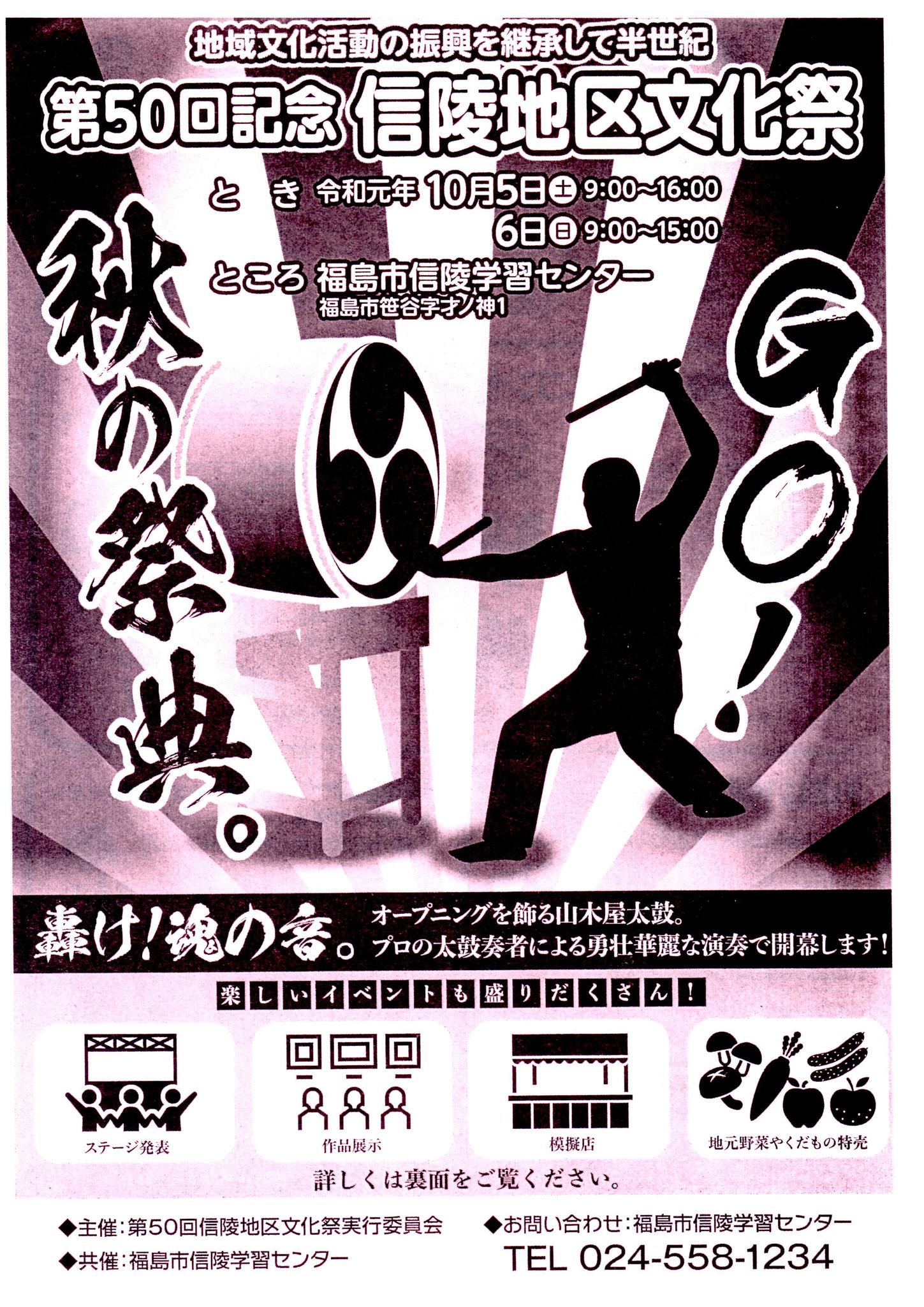 こちらが文化祭のチラシ。10月5日(土)~6日(日)の2日間にわたり開催されました。