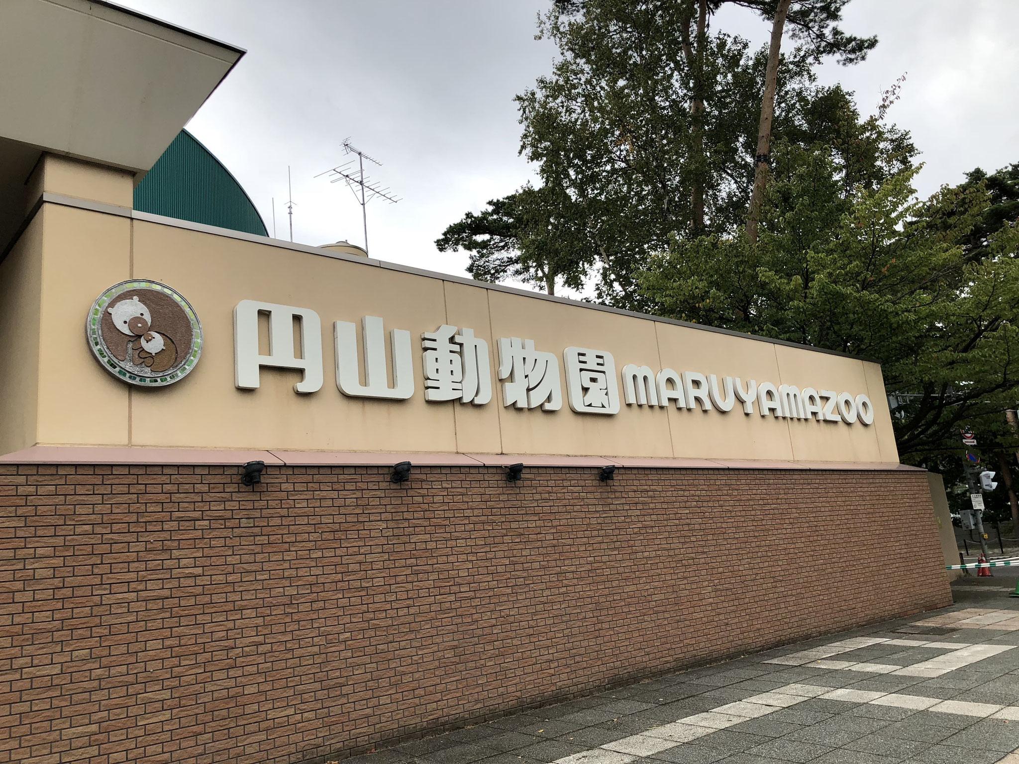 【円山動物園】正門