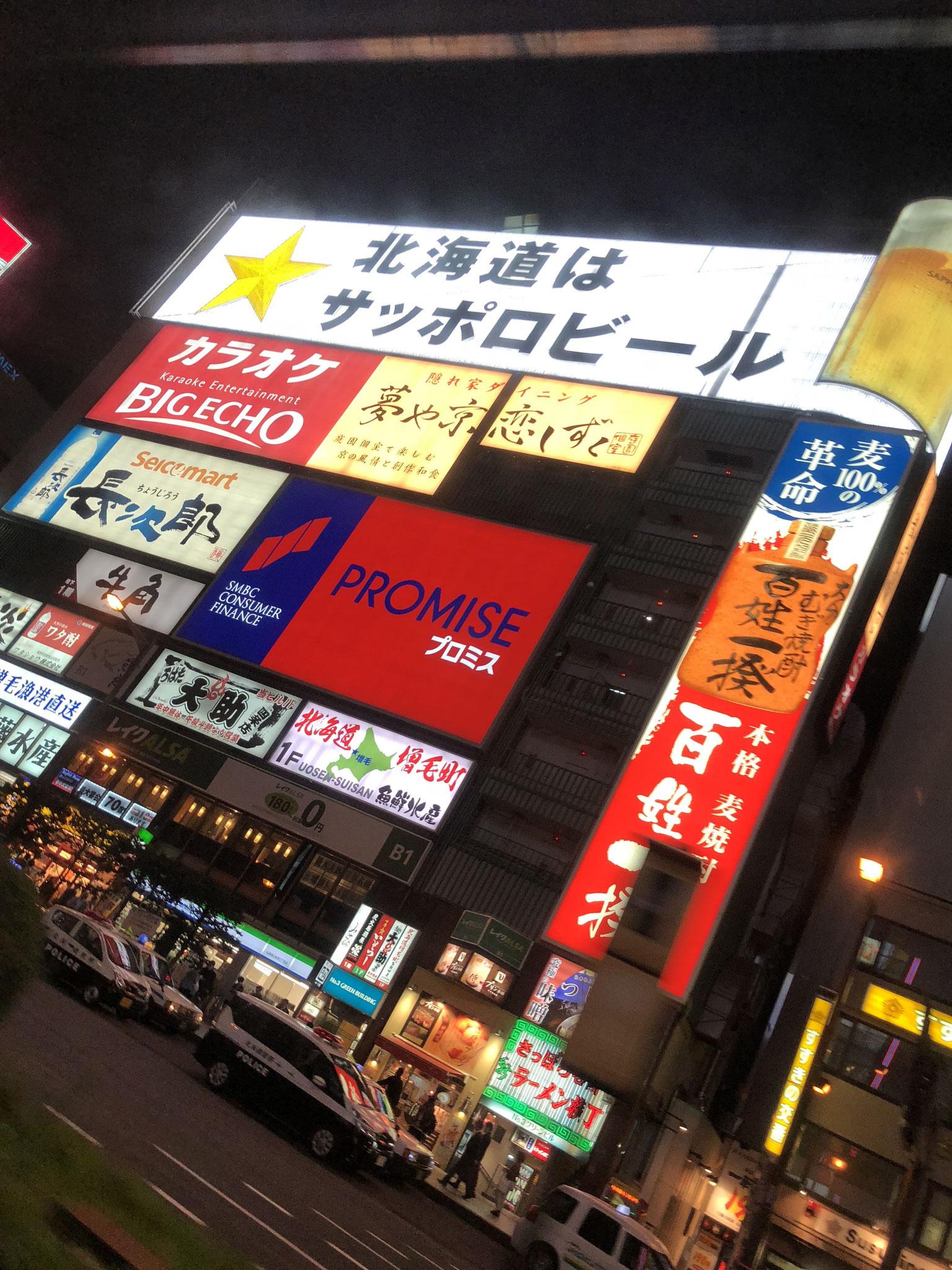 【すすきの】北海道はサッポロビール