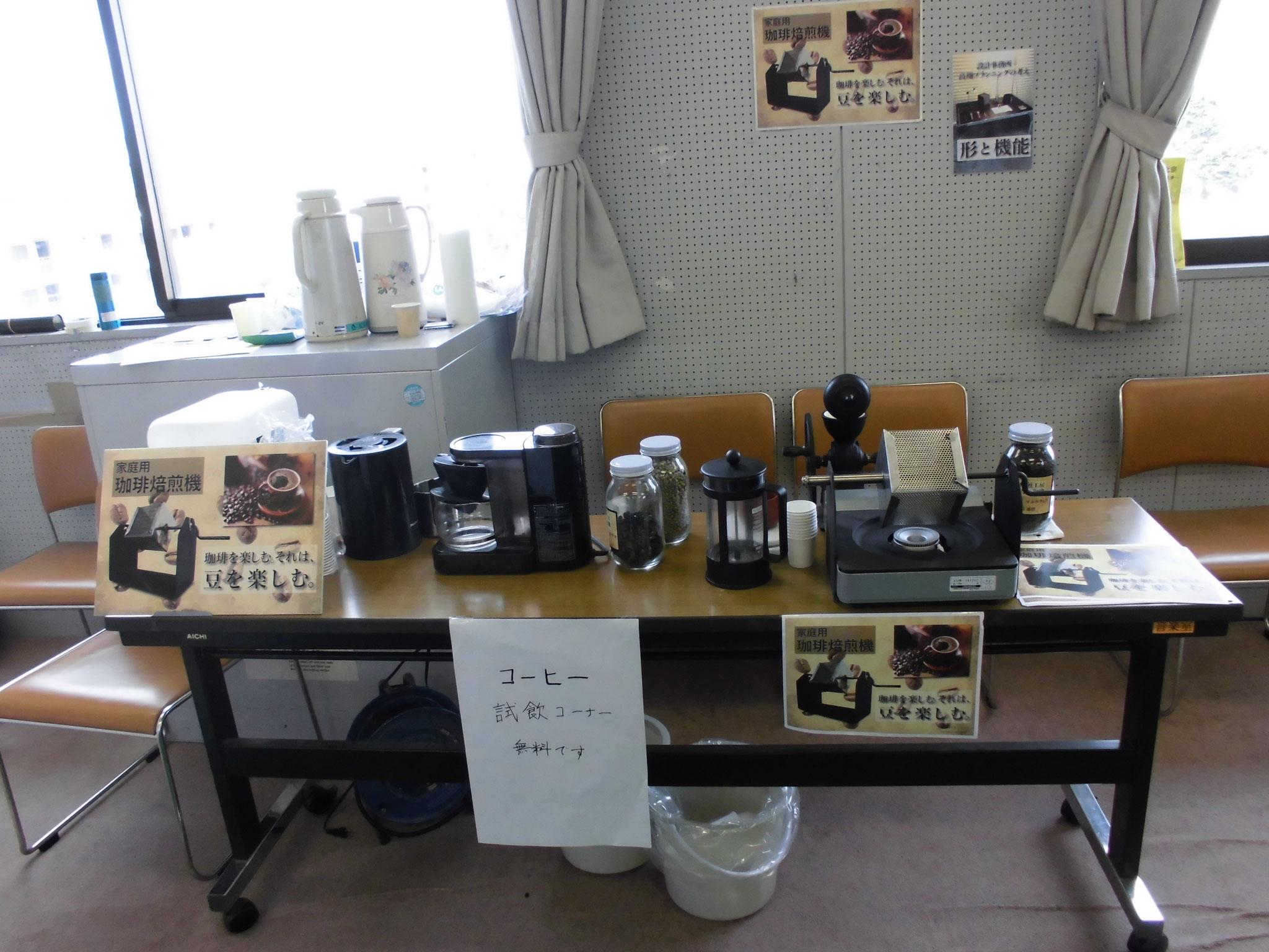 なんなん広場文化祭コーヒーコーナー