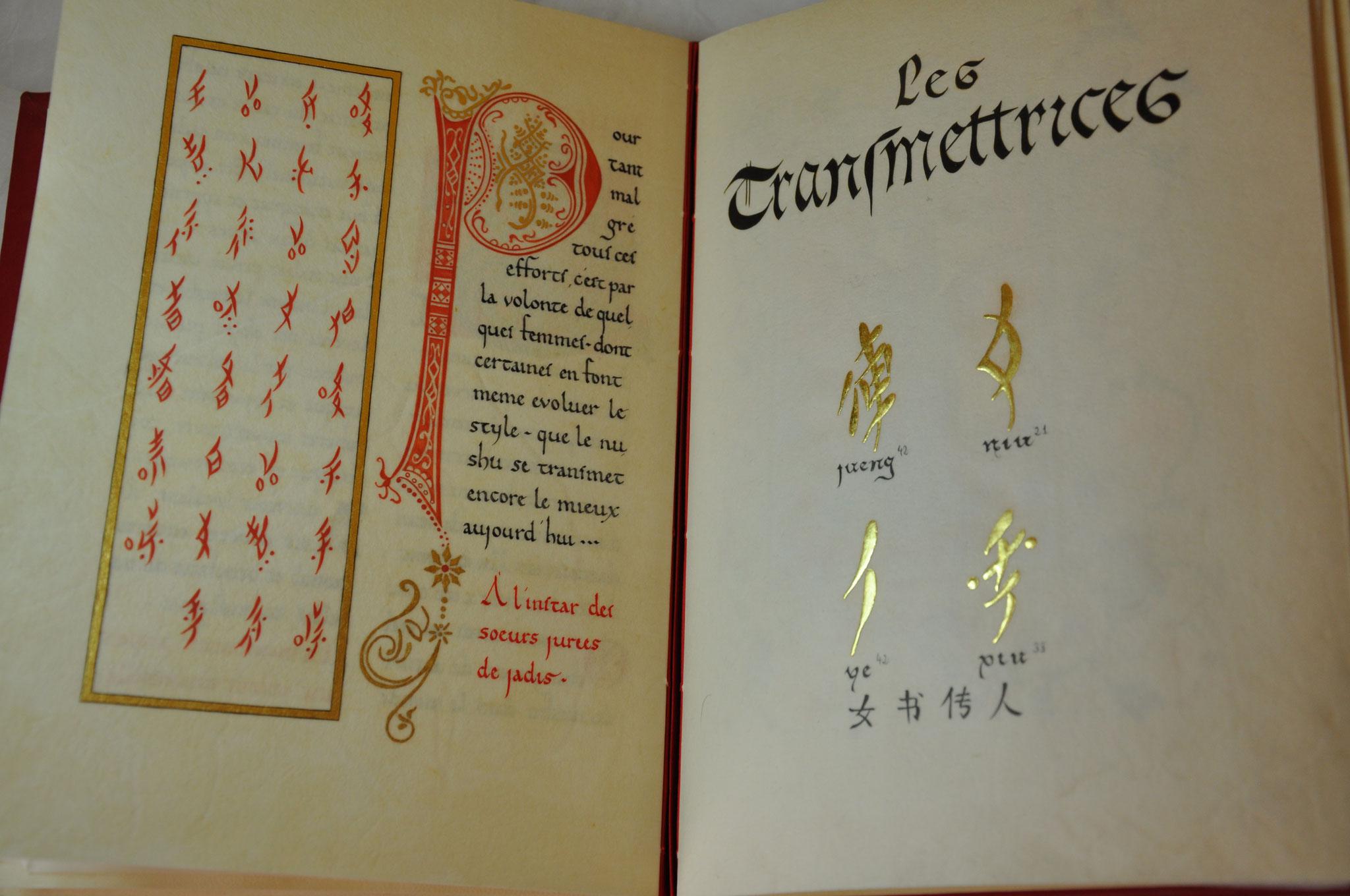 Poème de He Jinghua en caractères d'or / Chapitre 4 Hommage aux transmettrices (en style d'enluminure gothique)
