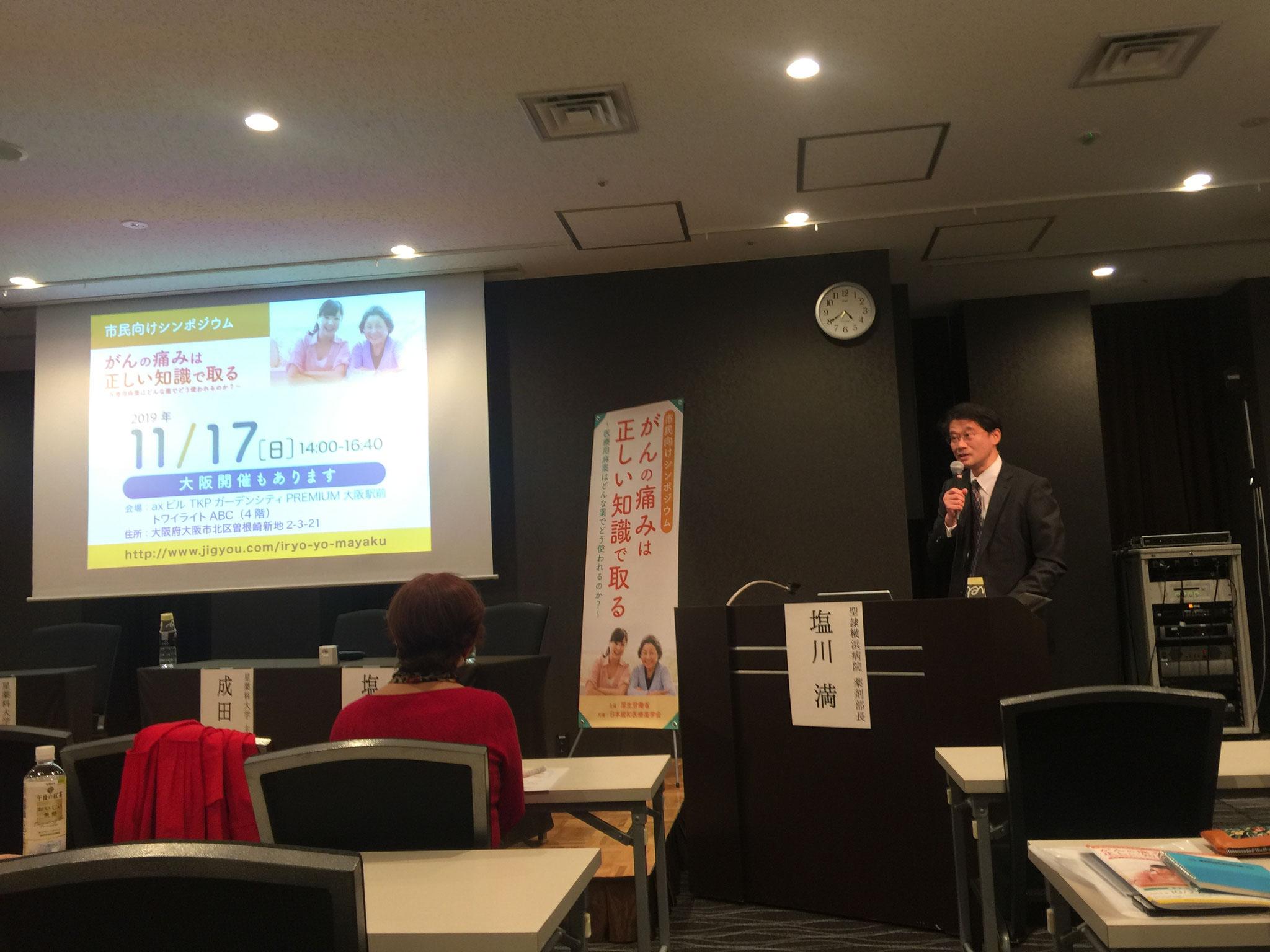 日本緩和医療学会代表理事、大阪でも開催のご案内