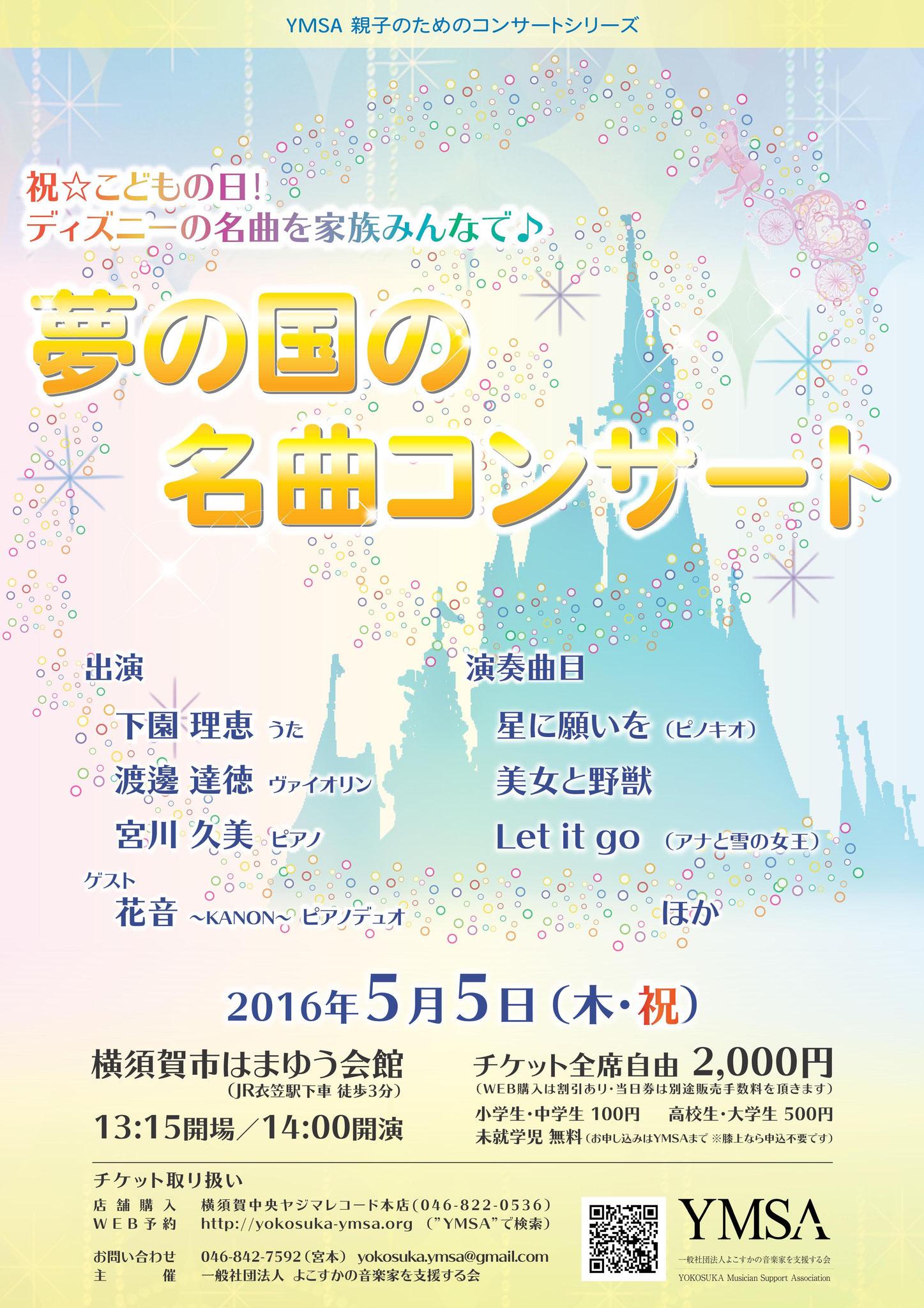 夢の国の名曲コンサート