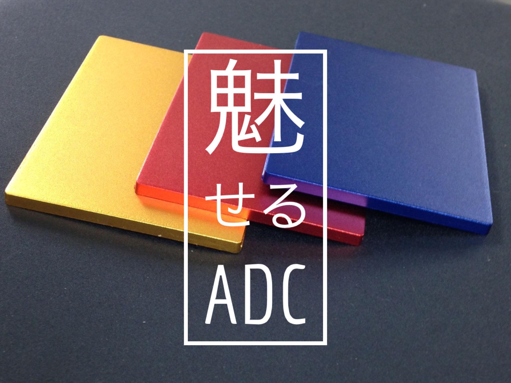 ADC材へのカラーアルマイト