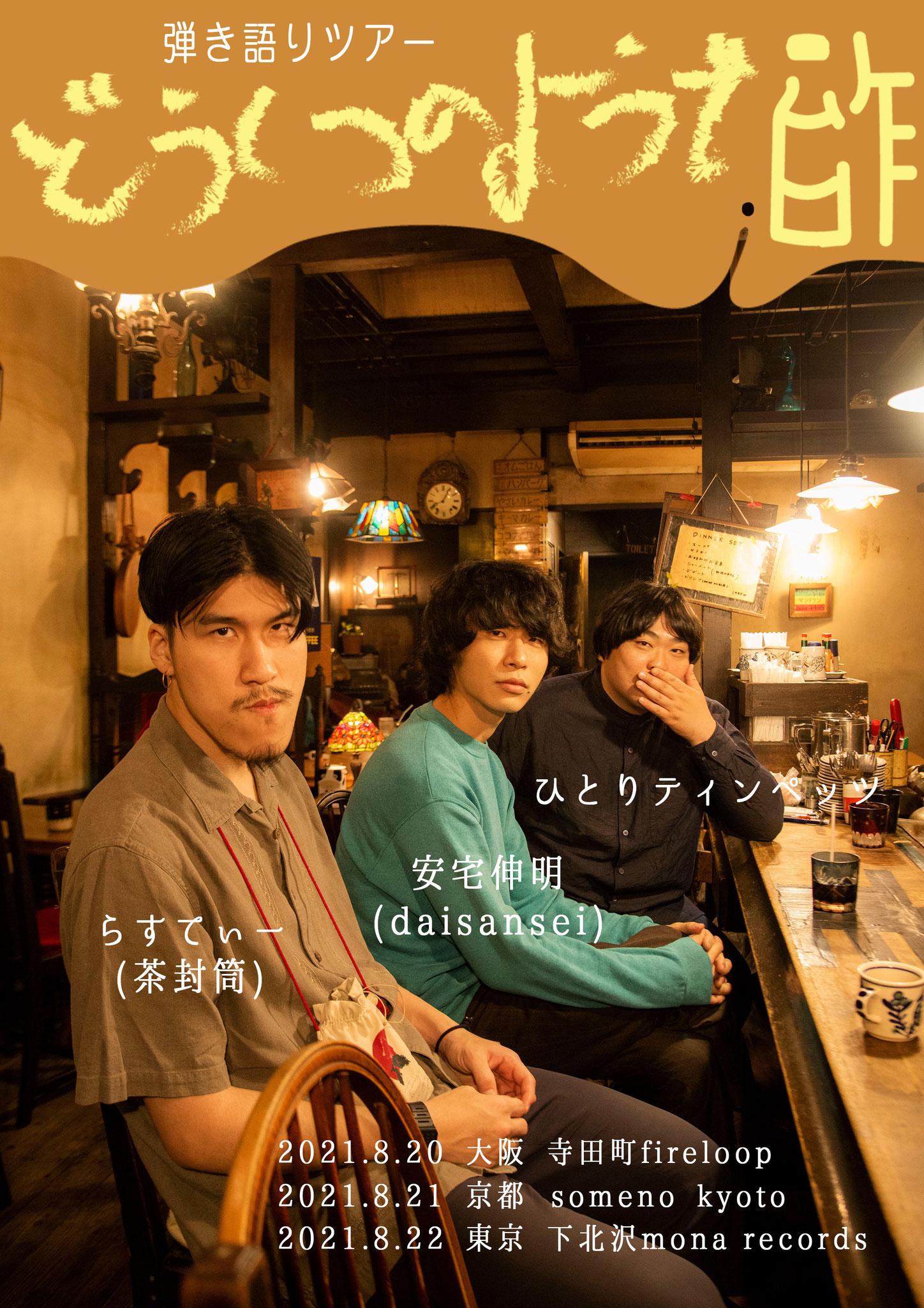 ひとりティンペッツ(ティンペッツ)/安宅伸明(daisansei)/らすてぃー(茶封筒)