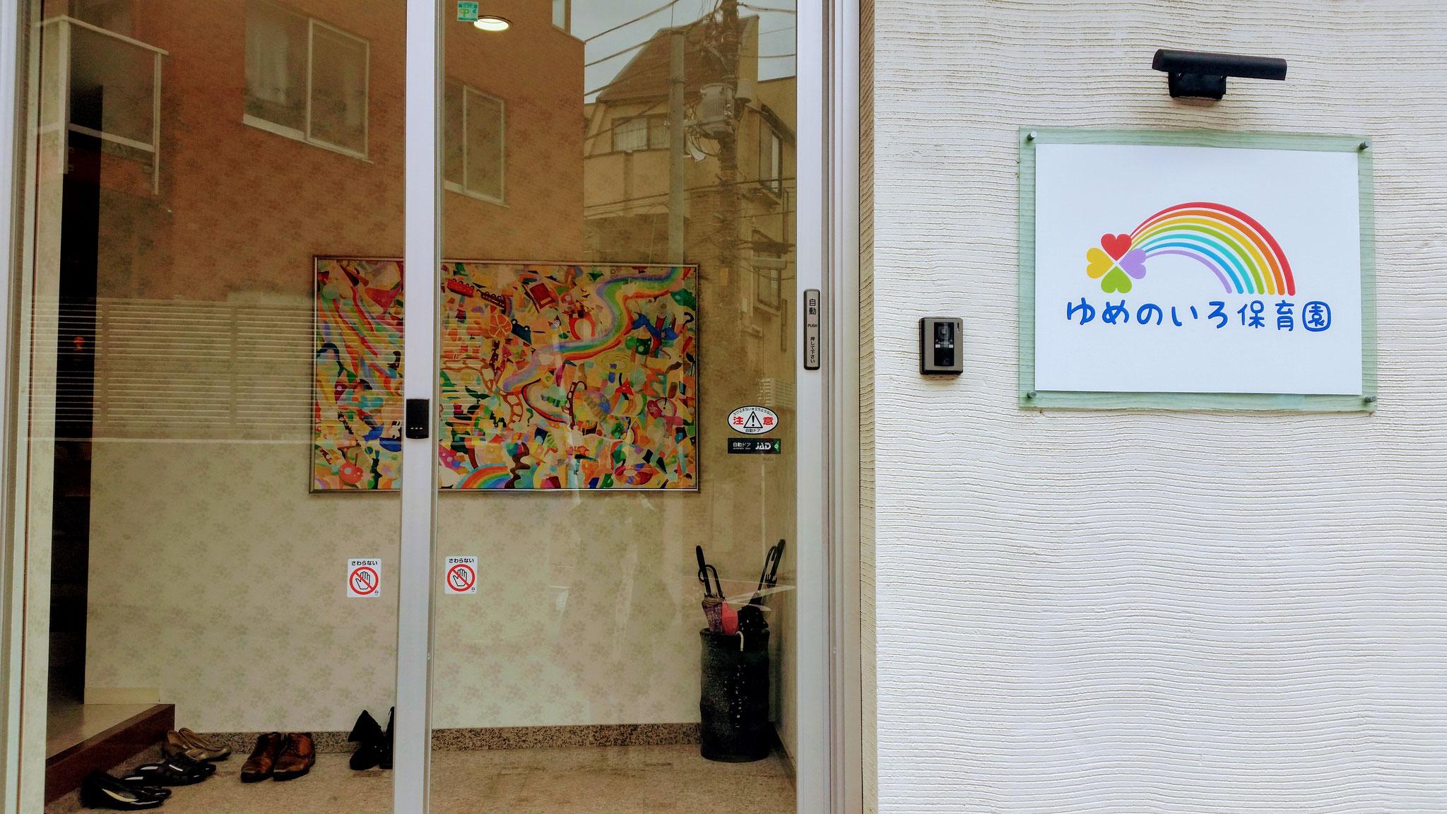 「Order for 中野区新中野ゆめのいろ保育園」夢色の記憶 オーダ 2017.4 (絵画)