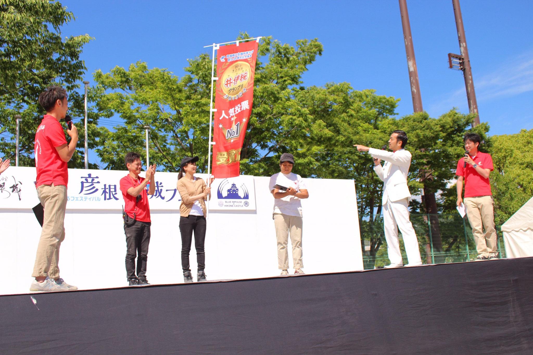 井伊碗グランプリ表彰式