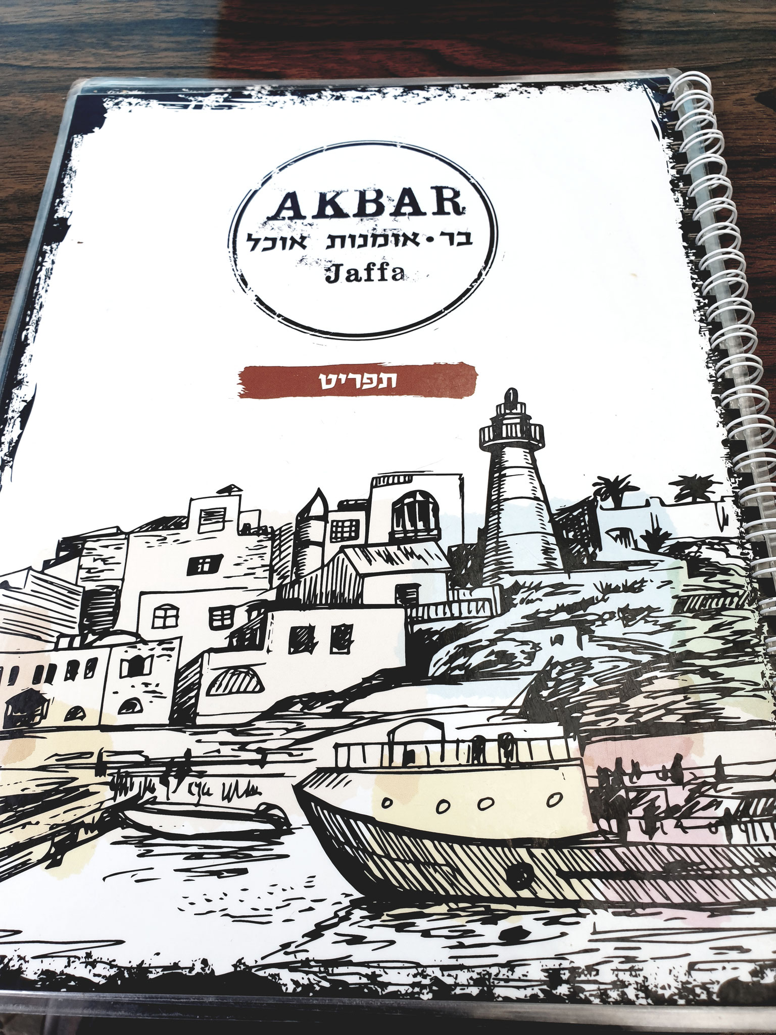 Akbar Tel Aviv