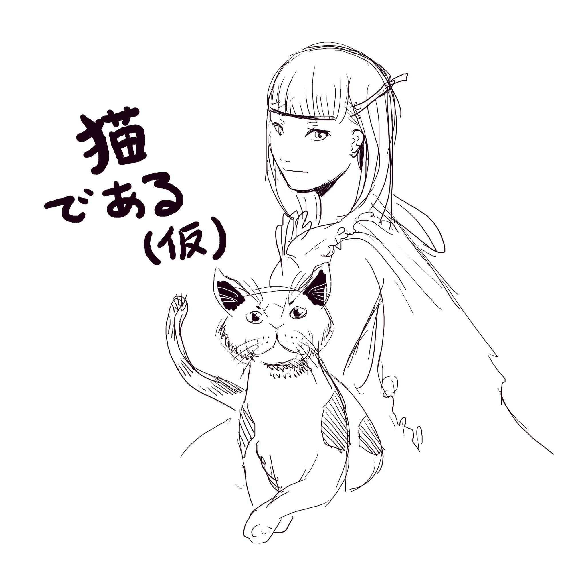 【猫である】 21p