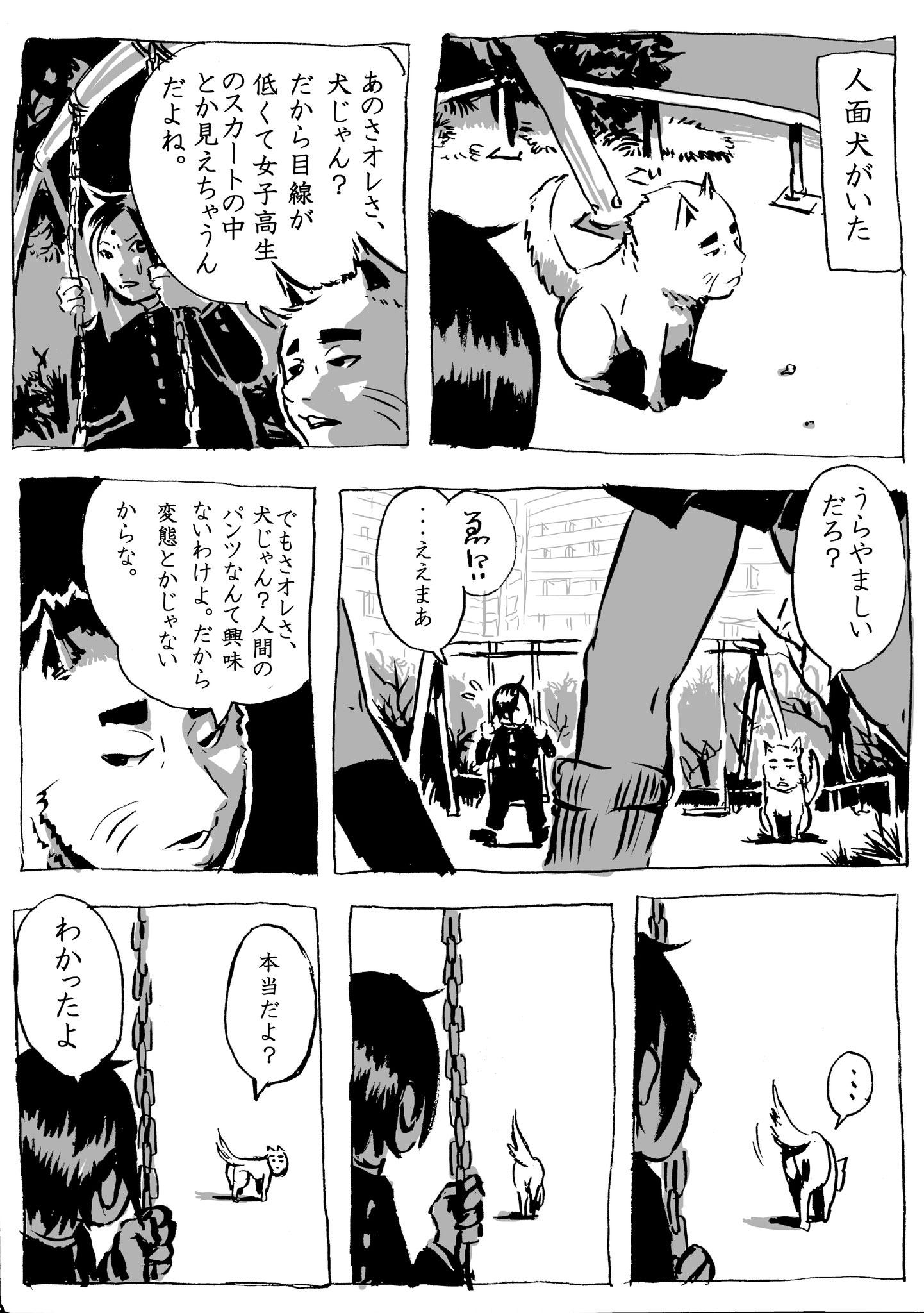【1pマンガ】ショートショート