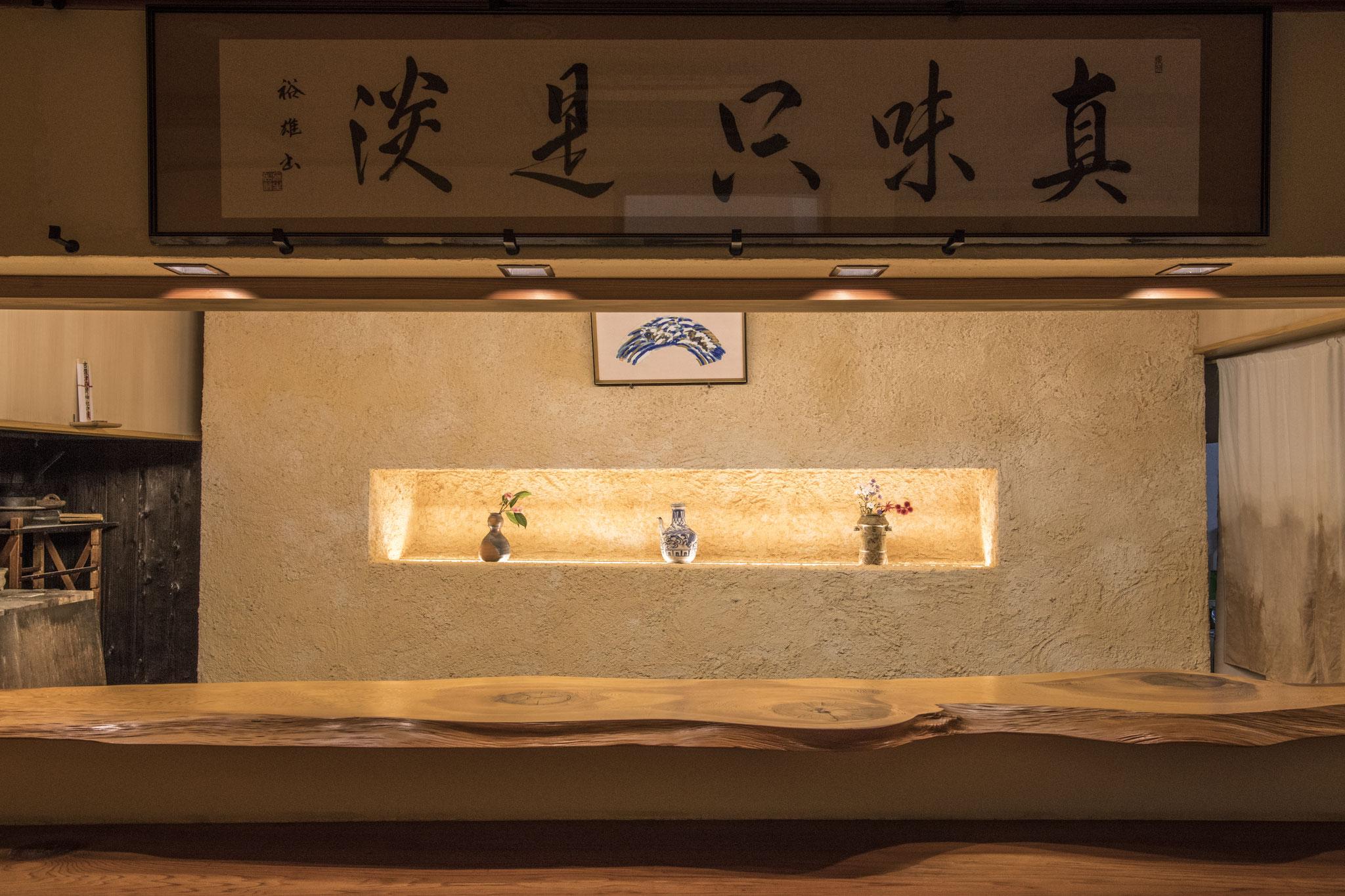 『真味只是淡』屋号同様、大本山西國寺麻生裕雄書。カウンター内、入り口の漆喰は亭主が掌で塗り上げました。