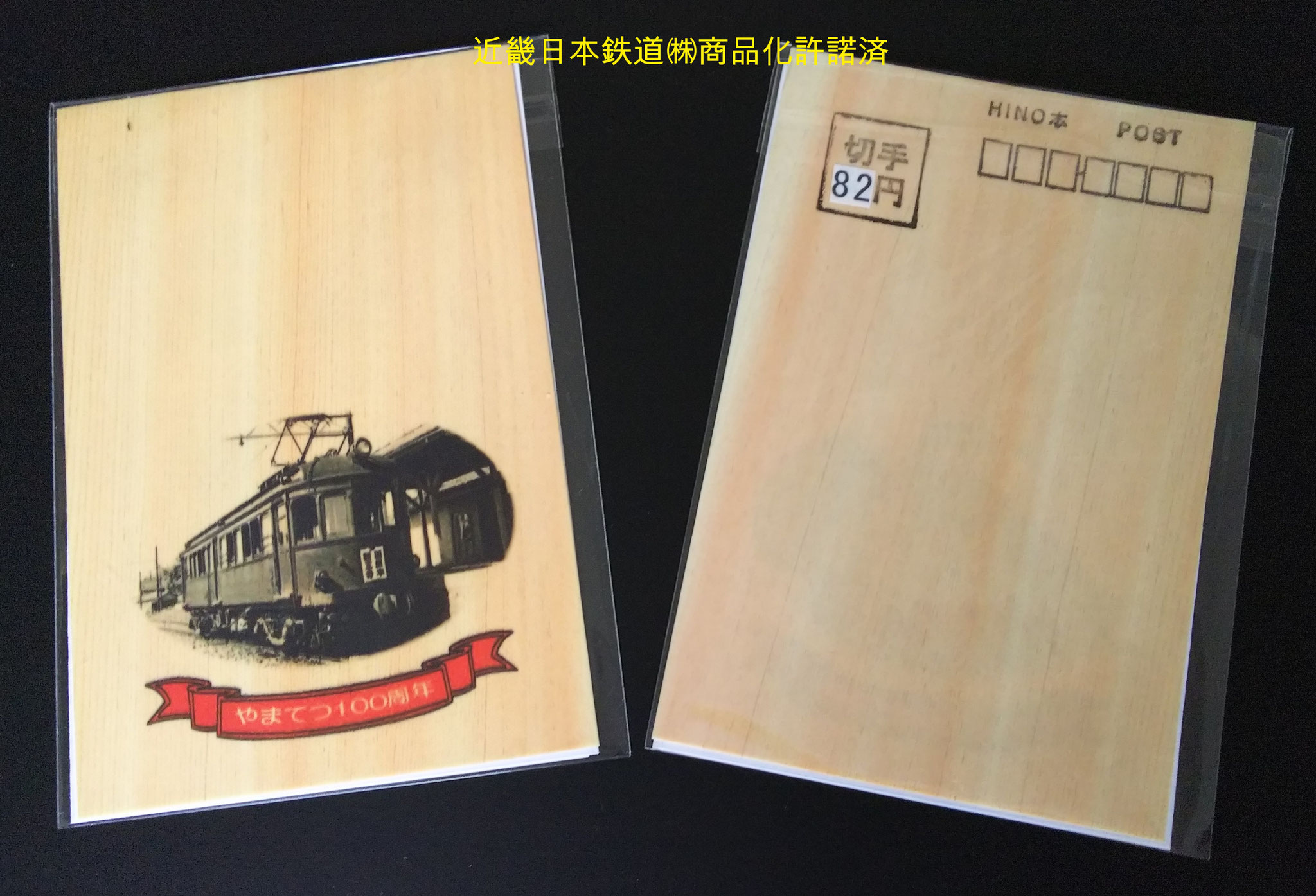 ひのきはがき   やまてつ車両を印刷 ※要82円切手  ¥300-(税込)