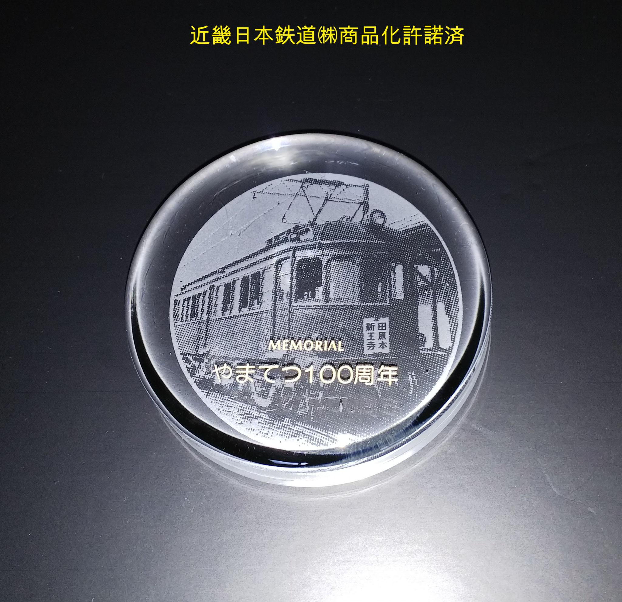 ペーパーウエイト やまてつ車両を彫刻 約φ75㍉  ¥2,000-(税込)