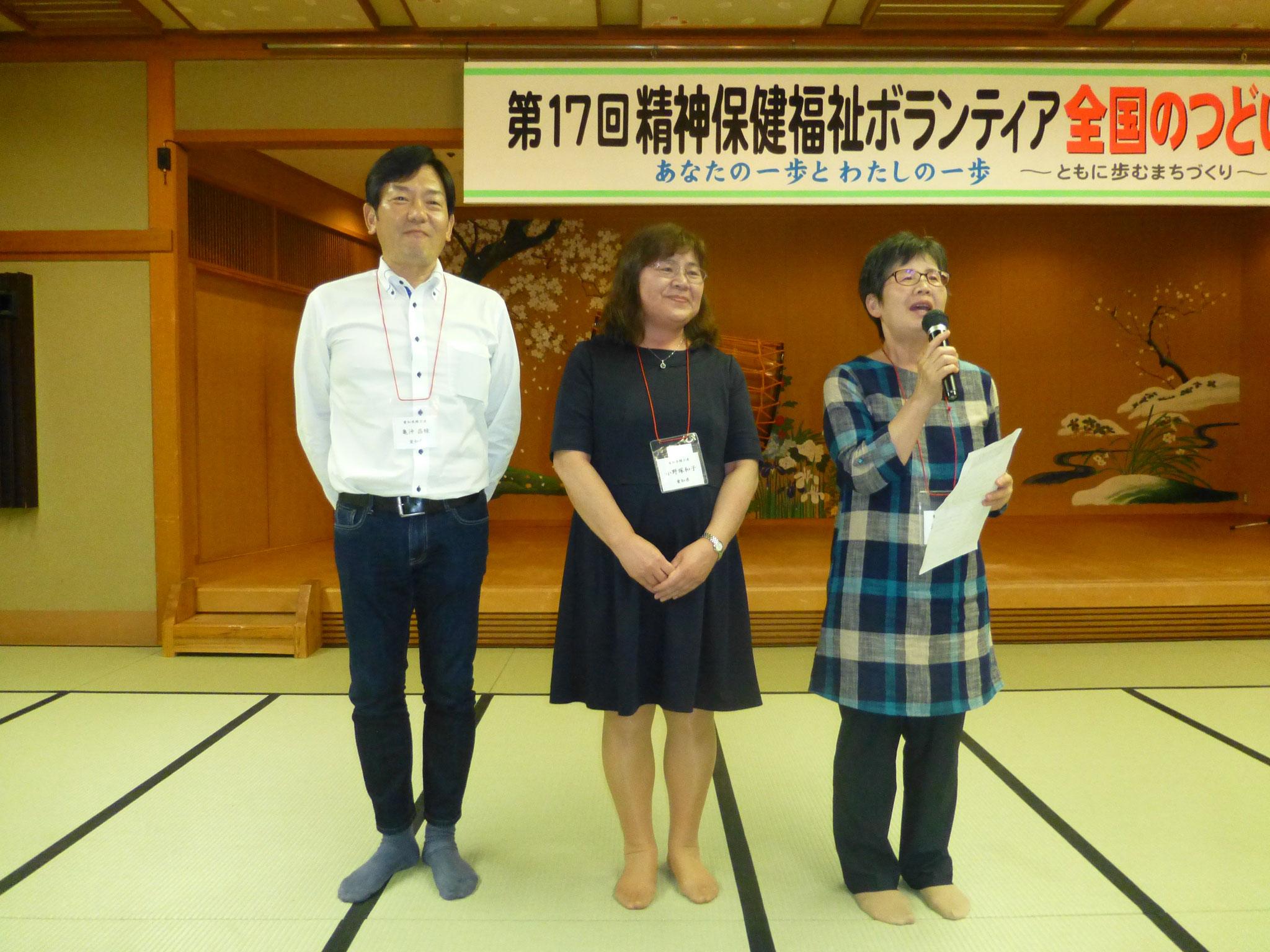 来年の開催県の愛知県からやって来ました!