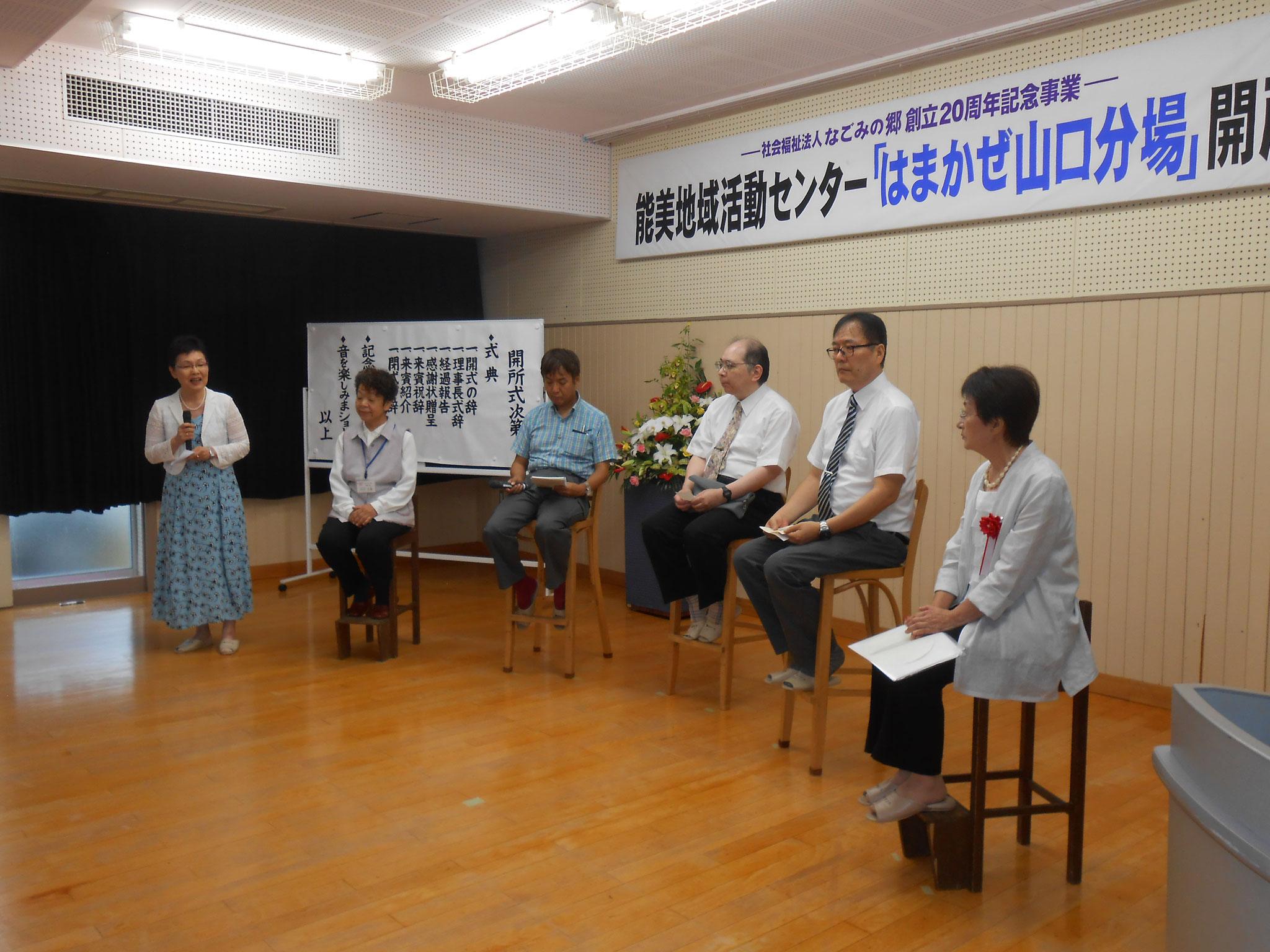 北岡小松市立大学学部長の進行で利用者、職員が20年を語る