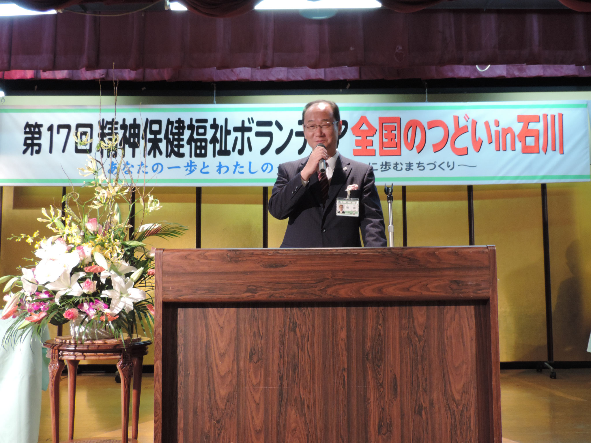 和田小松市長「ようこうそ小松粟津温泉へ・・・」