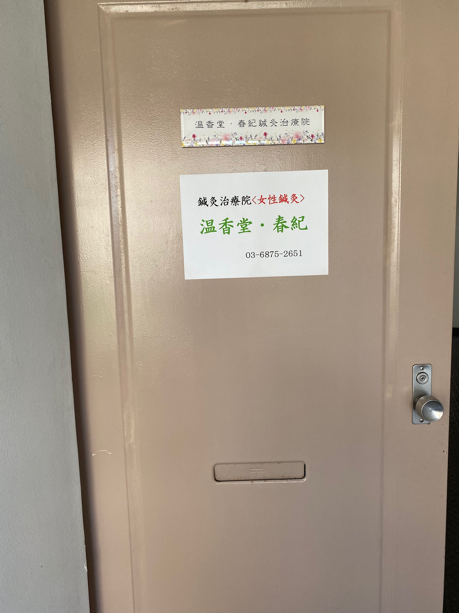 治療院入口