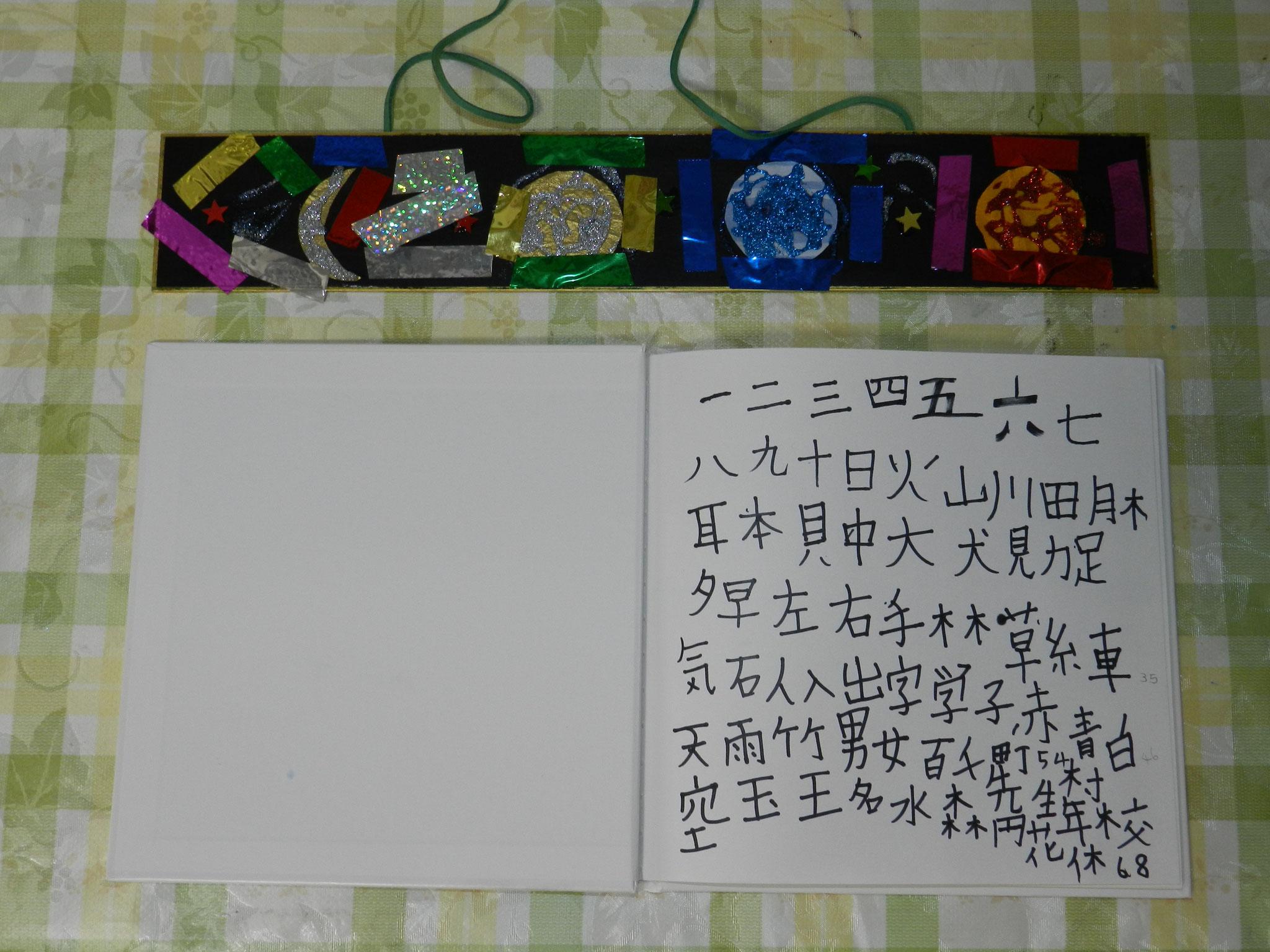 漢字を覚えるのが楽しくて仕方がない小学1年生の「オリジナル漢字帳」★