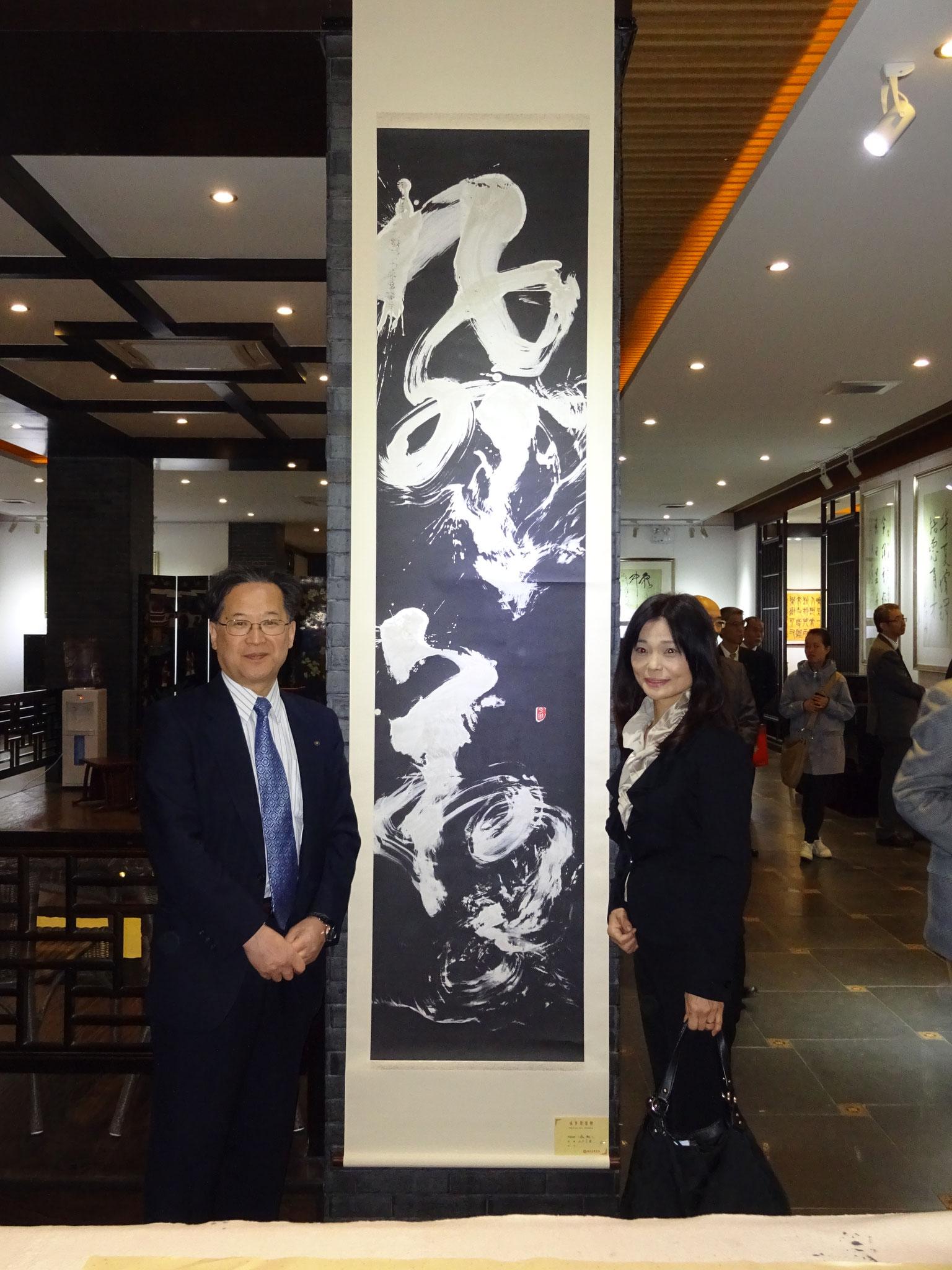 京都市と西安市の書家による書画展 2014/11/6    於西安培華学院  「飛翔」