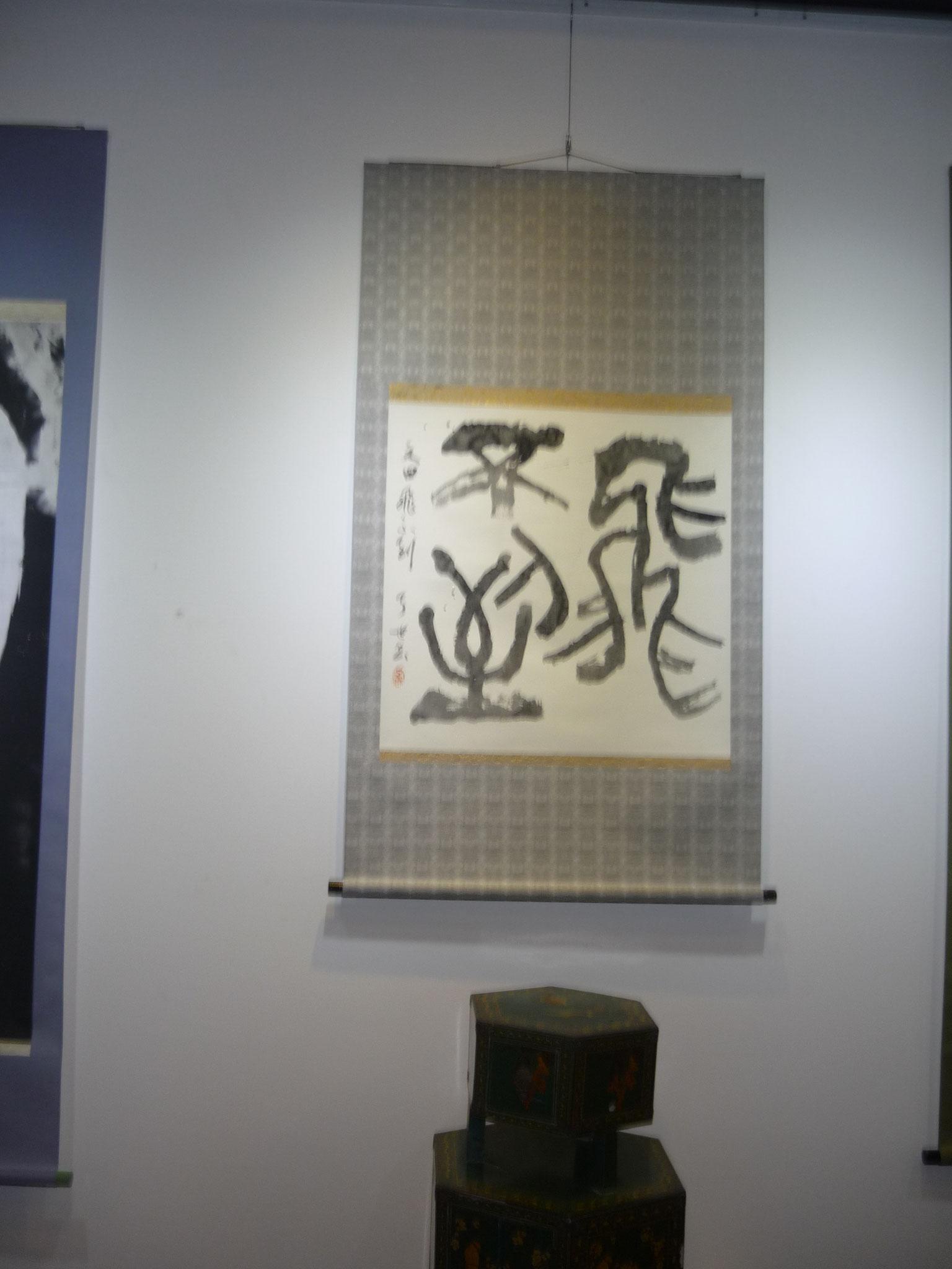 京都市と西安市の書家による書画展 2014/11/6     於西安培華学院  「飛不至」