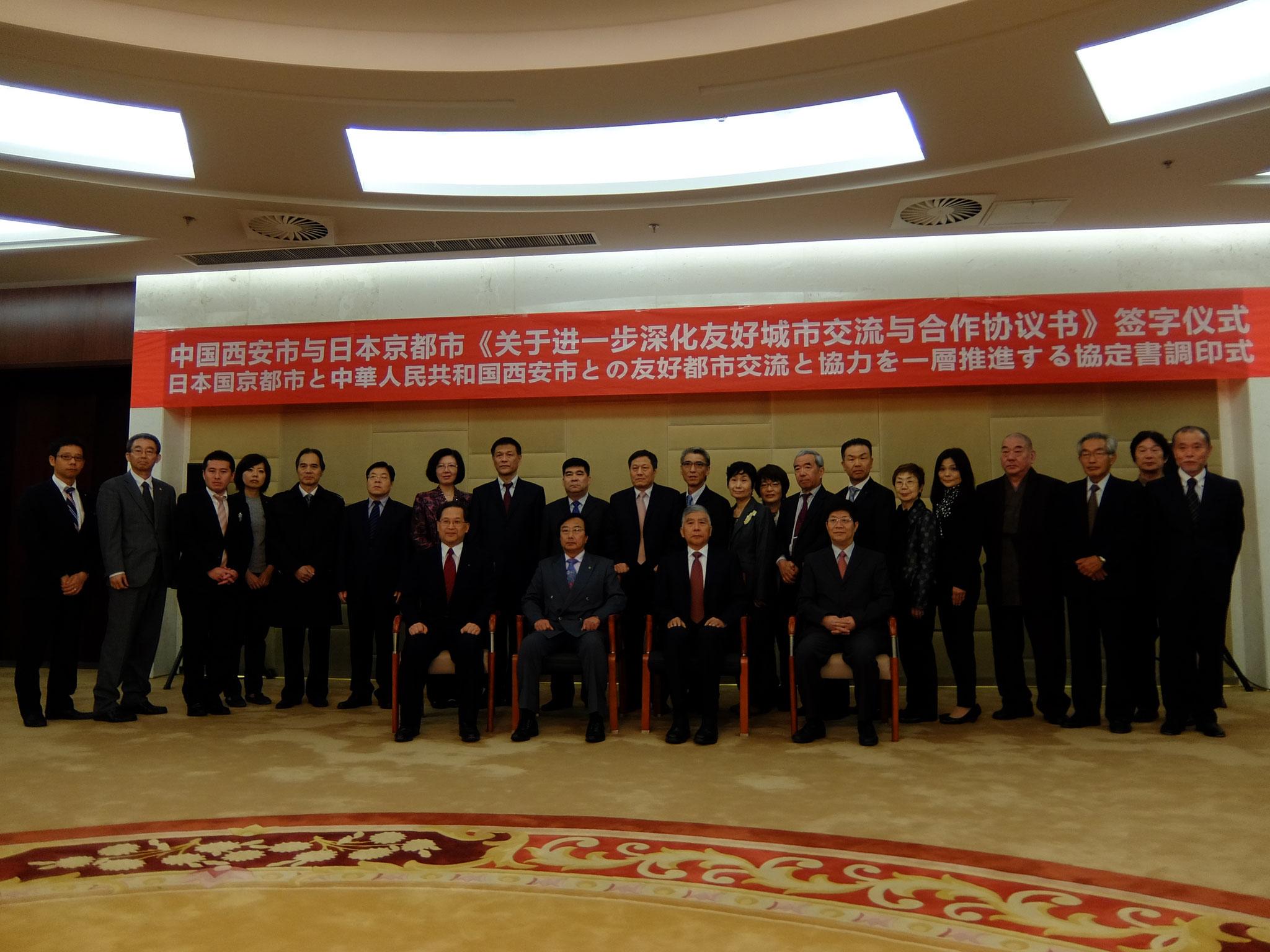 京都・西安友好都市提携40周年調印式 ・京都市代表団西安公式訪問