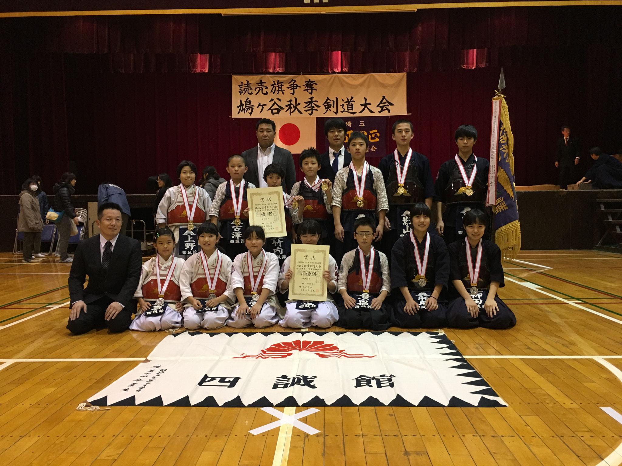 読売旗争奪少年剣道大会