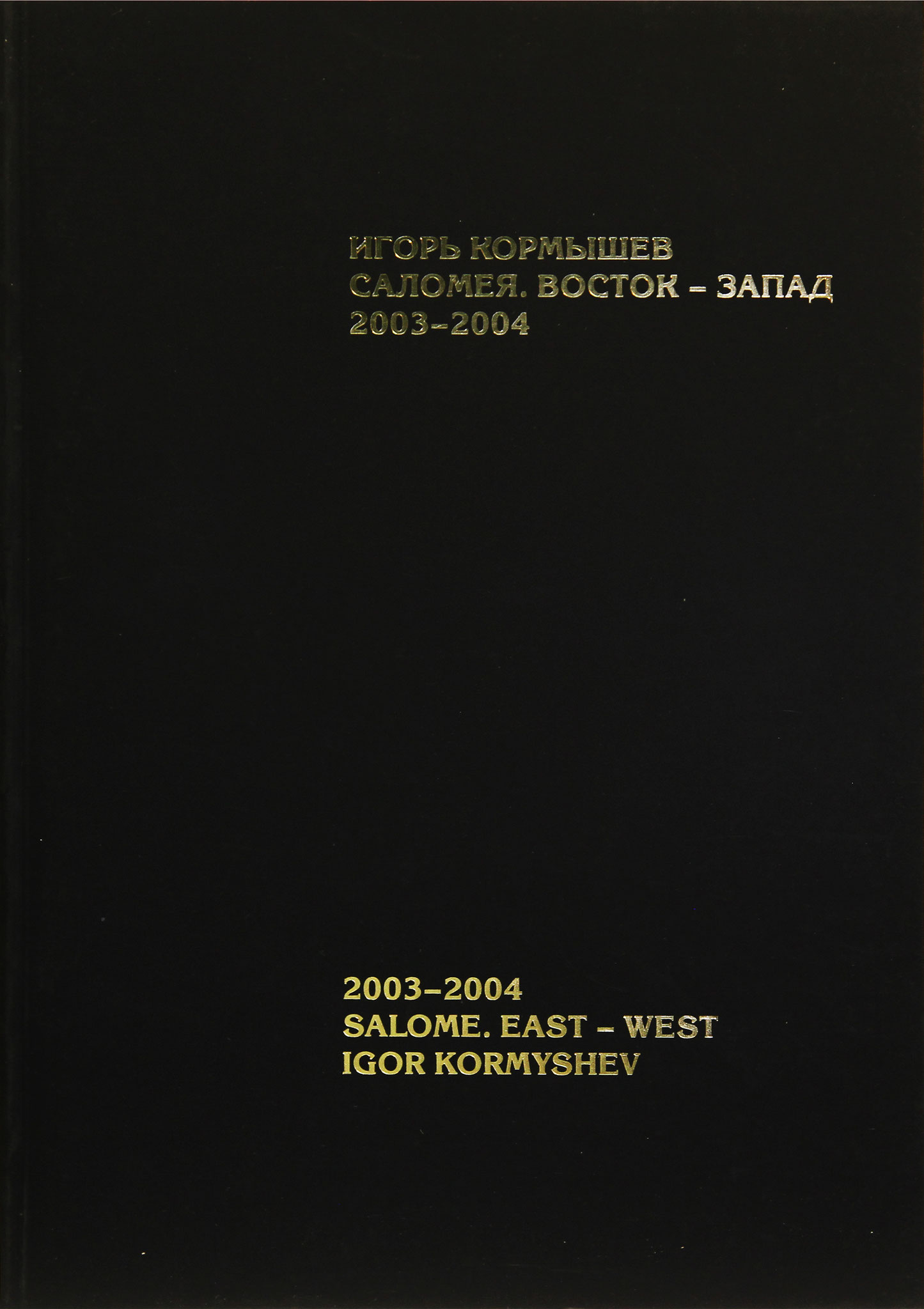 The catalog of the project 'Salome. East-West', created by Art Colony Gallery in 2 languages