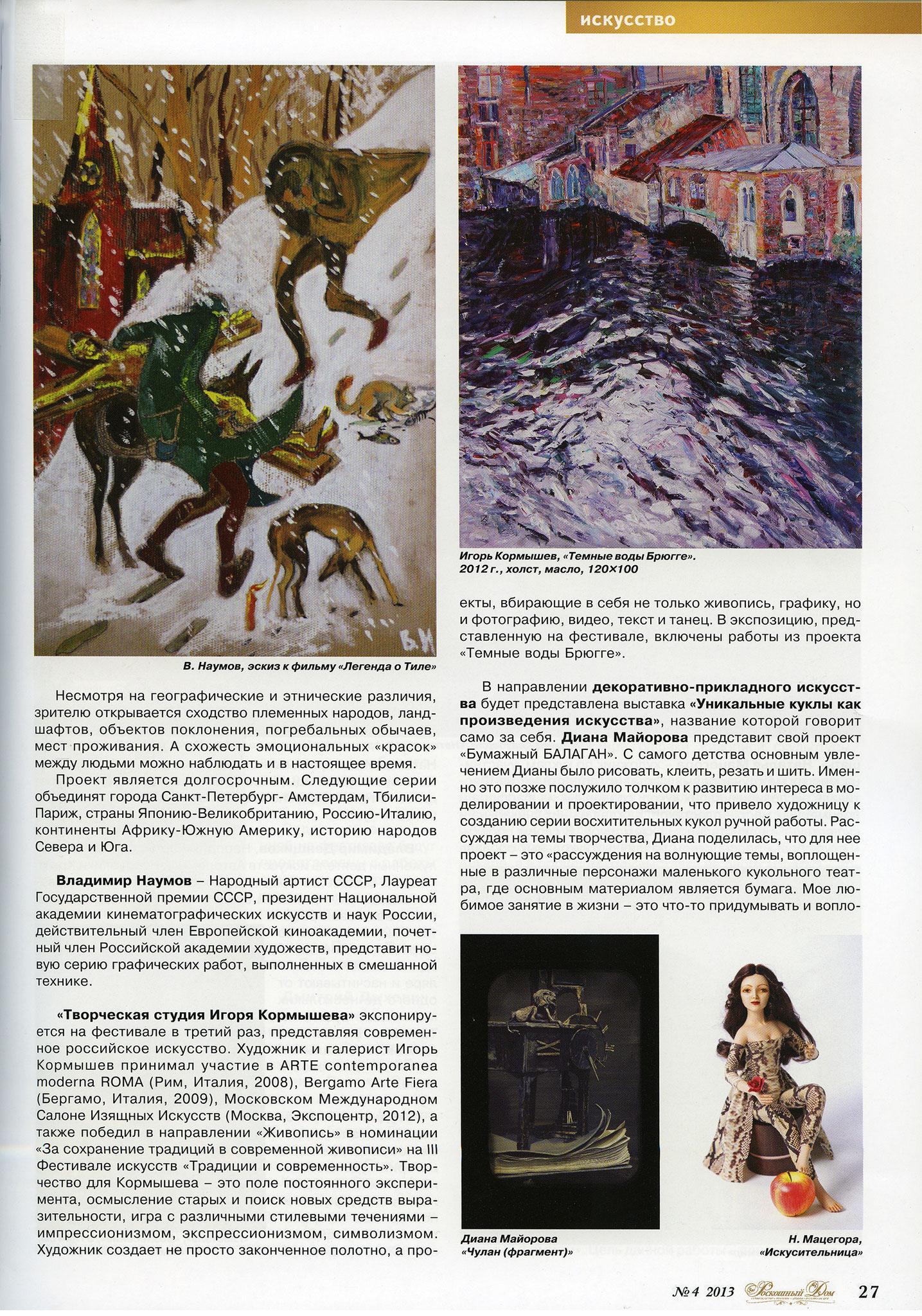 'Luxury Home' magazine, 4 (17) 2013
