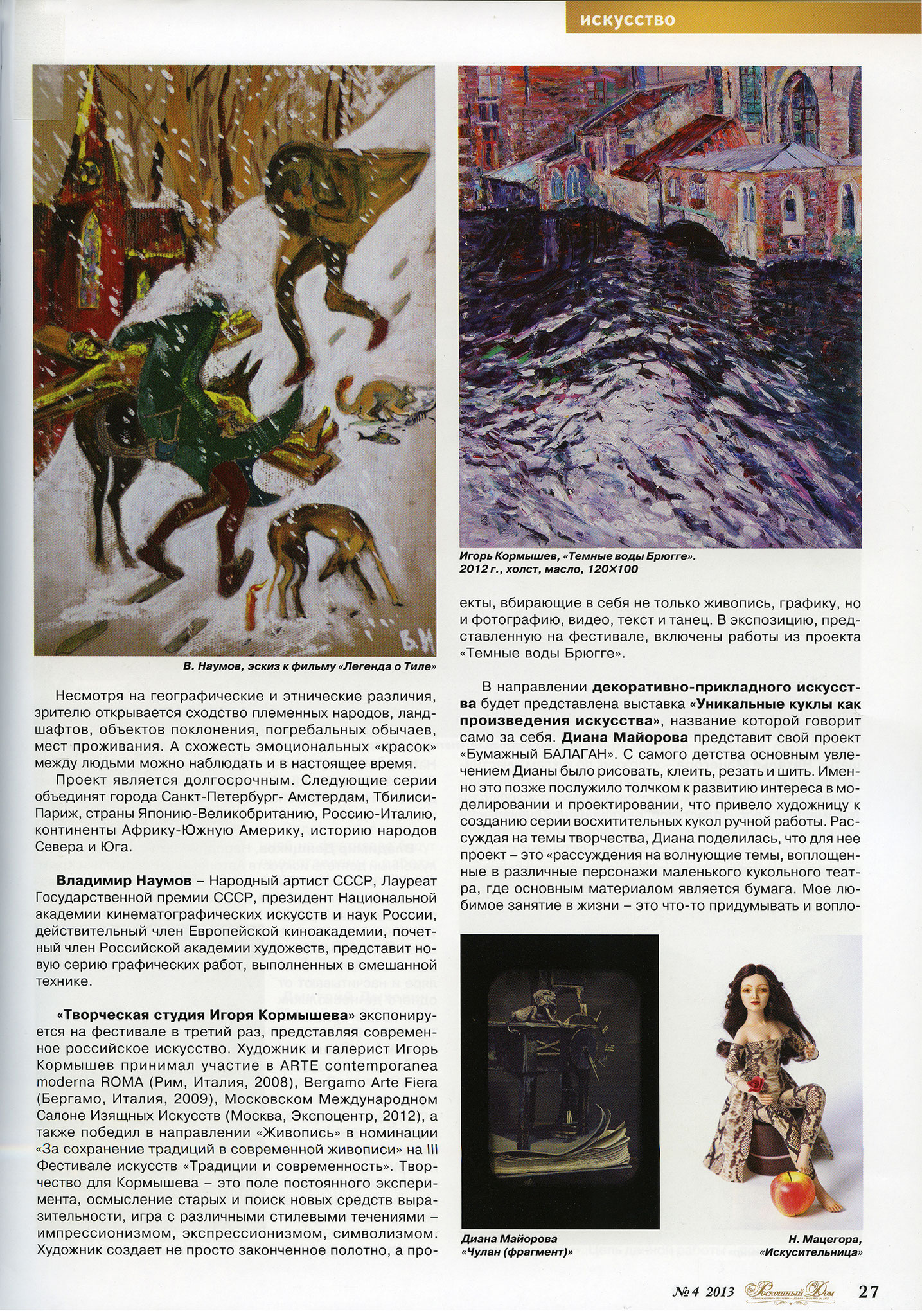 'Luxury Home' magazine, 4 (17) 2013