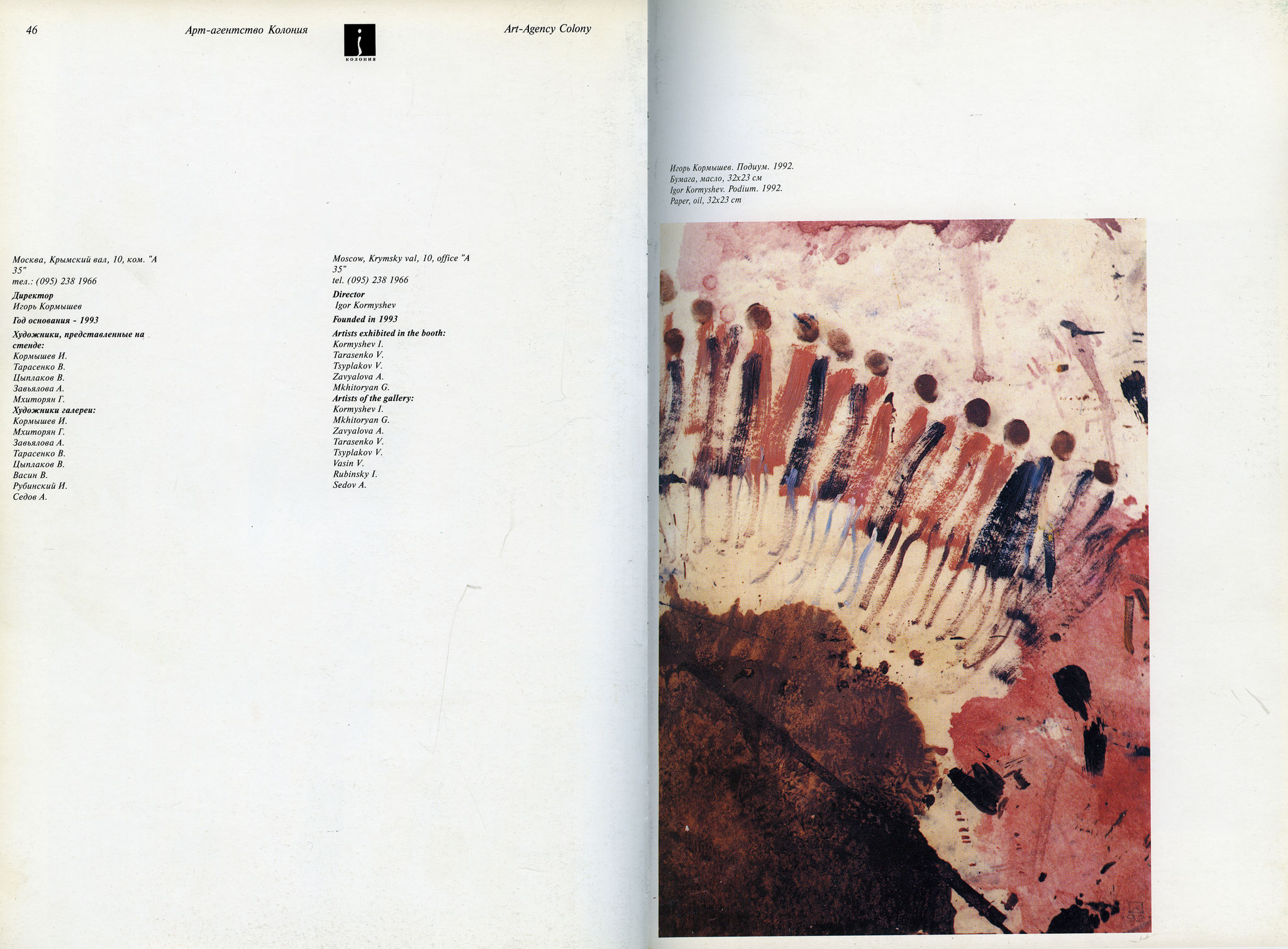 The catalog Art Moscow. May-June 1996, The Central House of Artists