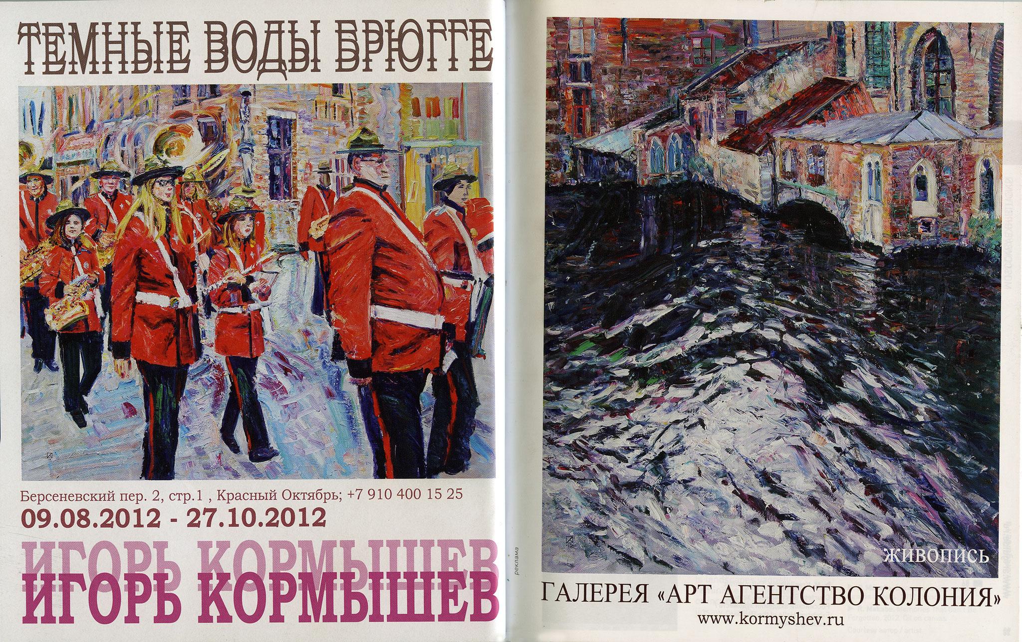 Art Guide magazine. 15.09-15.11.2012