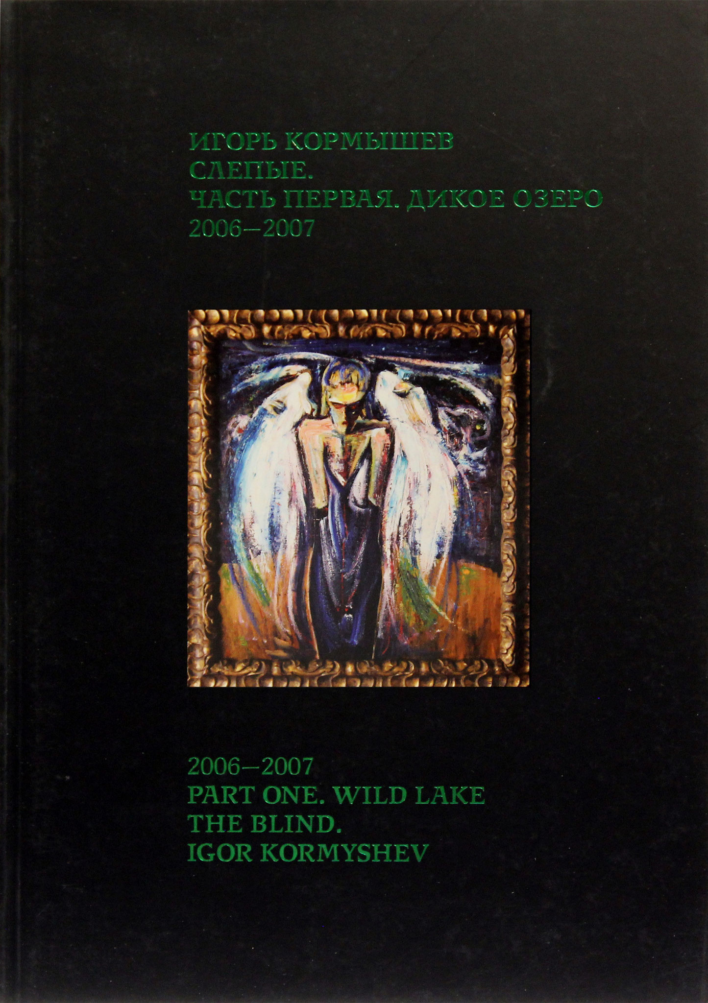 Catalog for the project 'Wild Lake' created by Art Colony Gallery in 2 languages