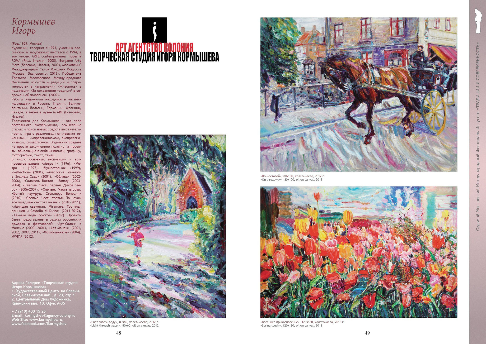 Catalog of the Tradition and Modernity Festival, 2013