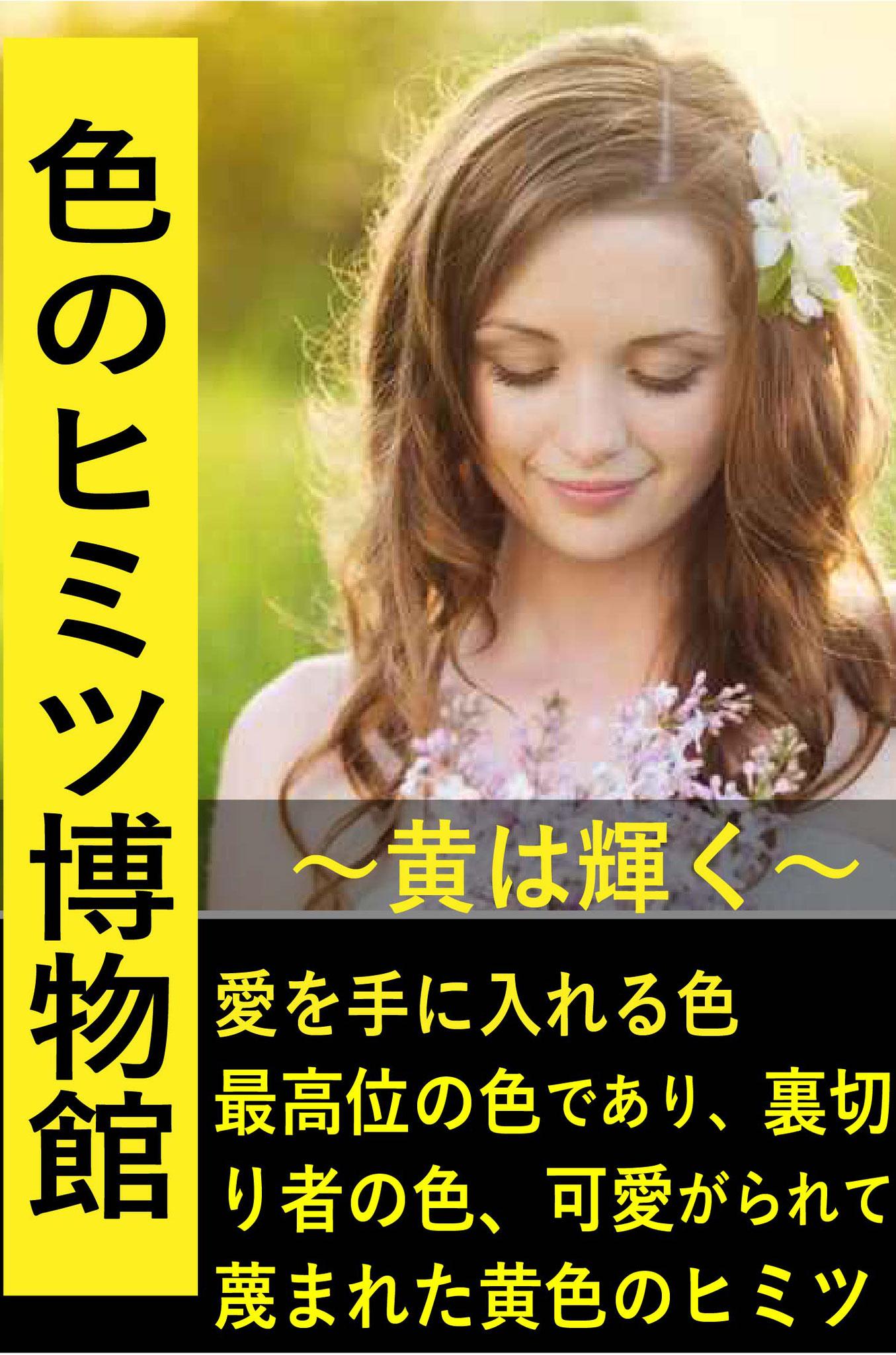黄は輝く250円