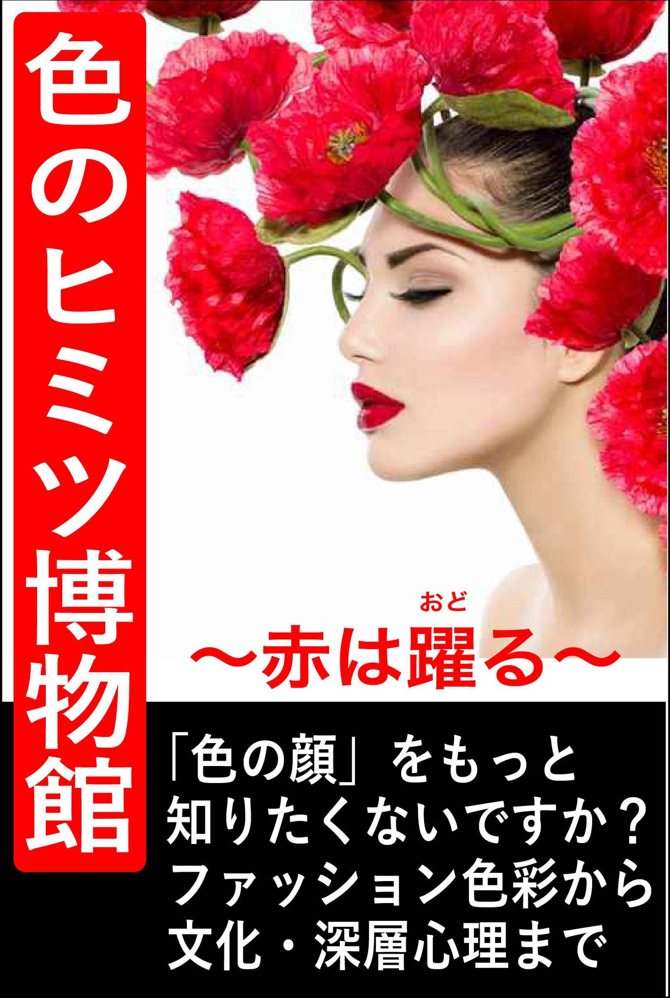 赤は踊る250円
