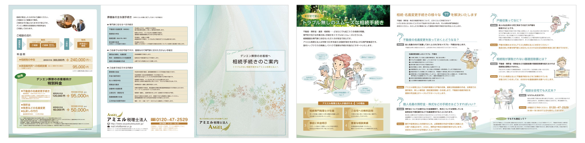 サービス案内パンフレット:A4サイズ仕上がり6ページ(巻き三つ折り)