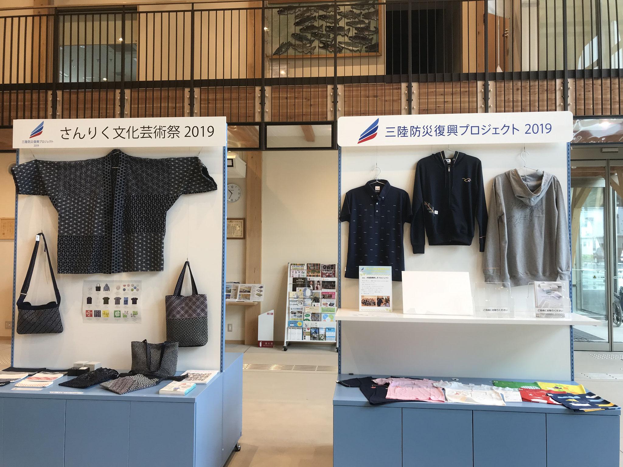大槌町文化交流センター(おしゃっち)では刺し子プロジェクトの製品を展示中でした