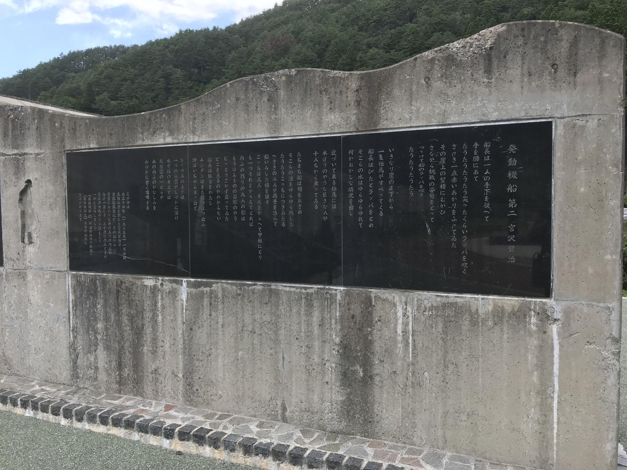 ほとんどが津波に流された中、宮沢賢治の詩碑は奇跡的に残りました