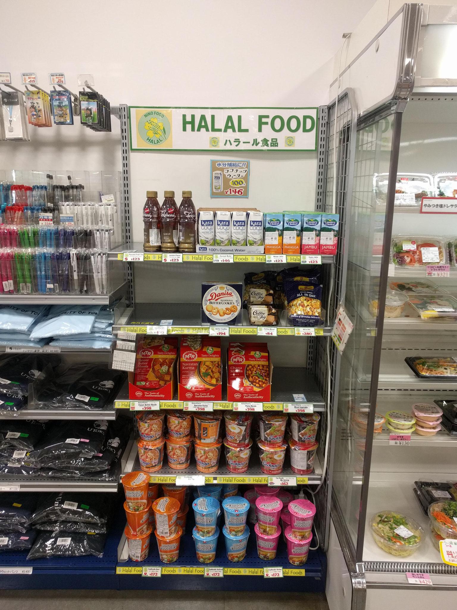 生協購買部「ハラール食品」コーナー